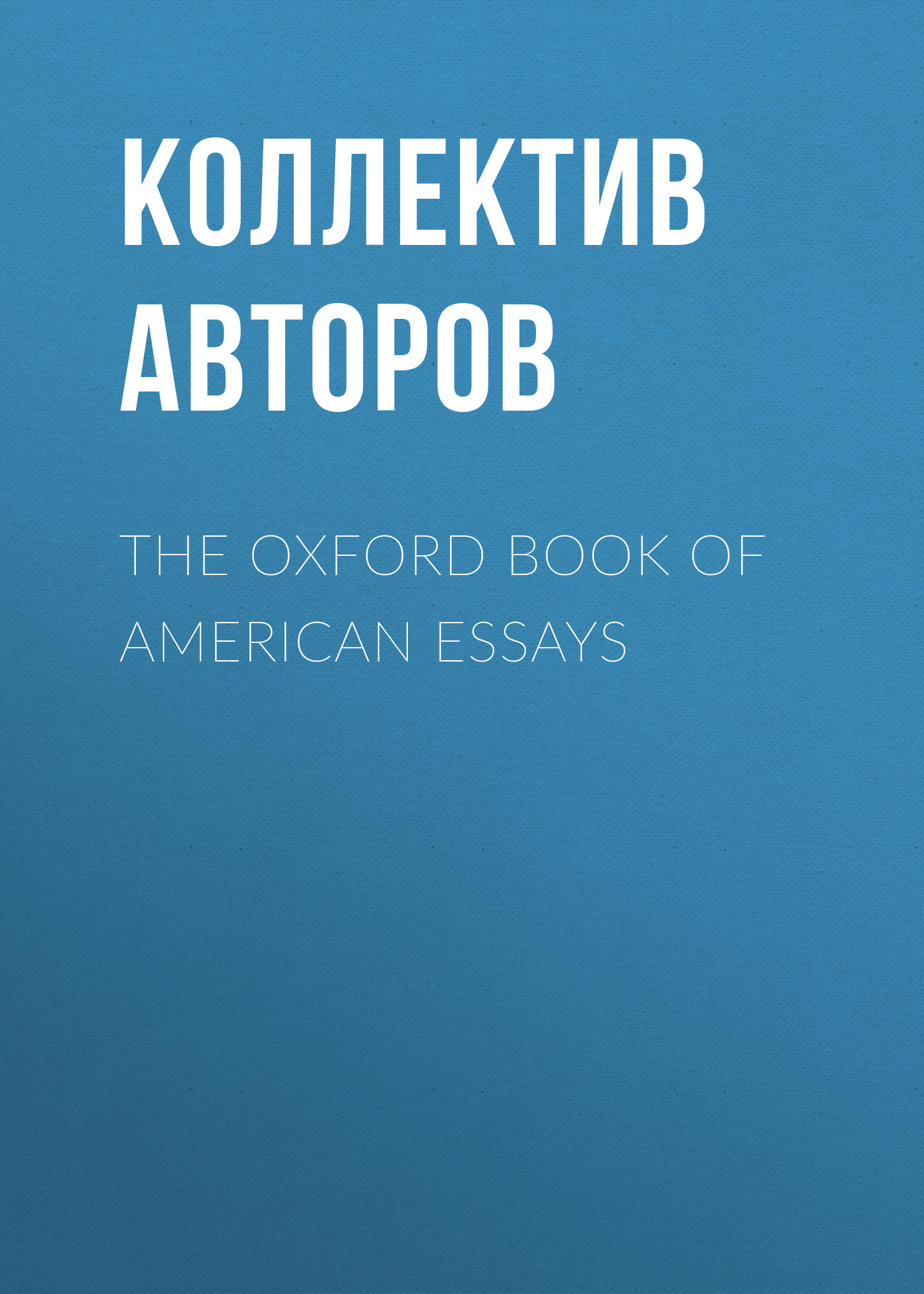 Коллектив авторов The Oxford Book of American Essays the american song book