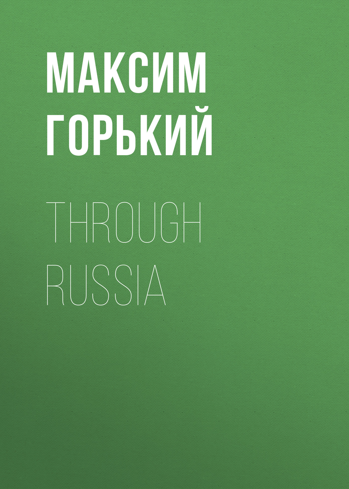 Максим Горький Through Russia цена