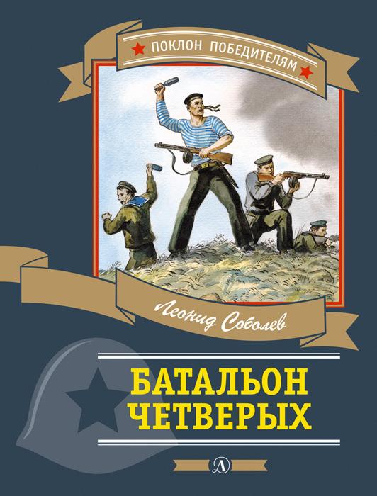 Леонид Соболев Батальон четверых (сборник)