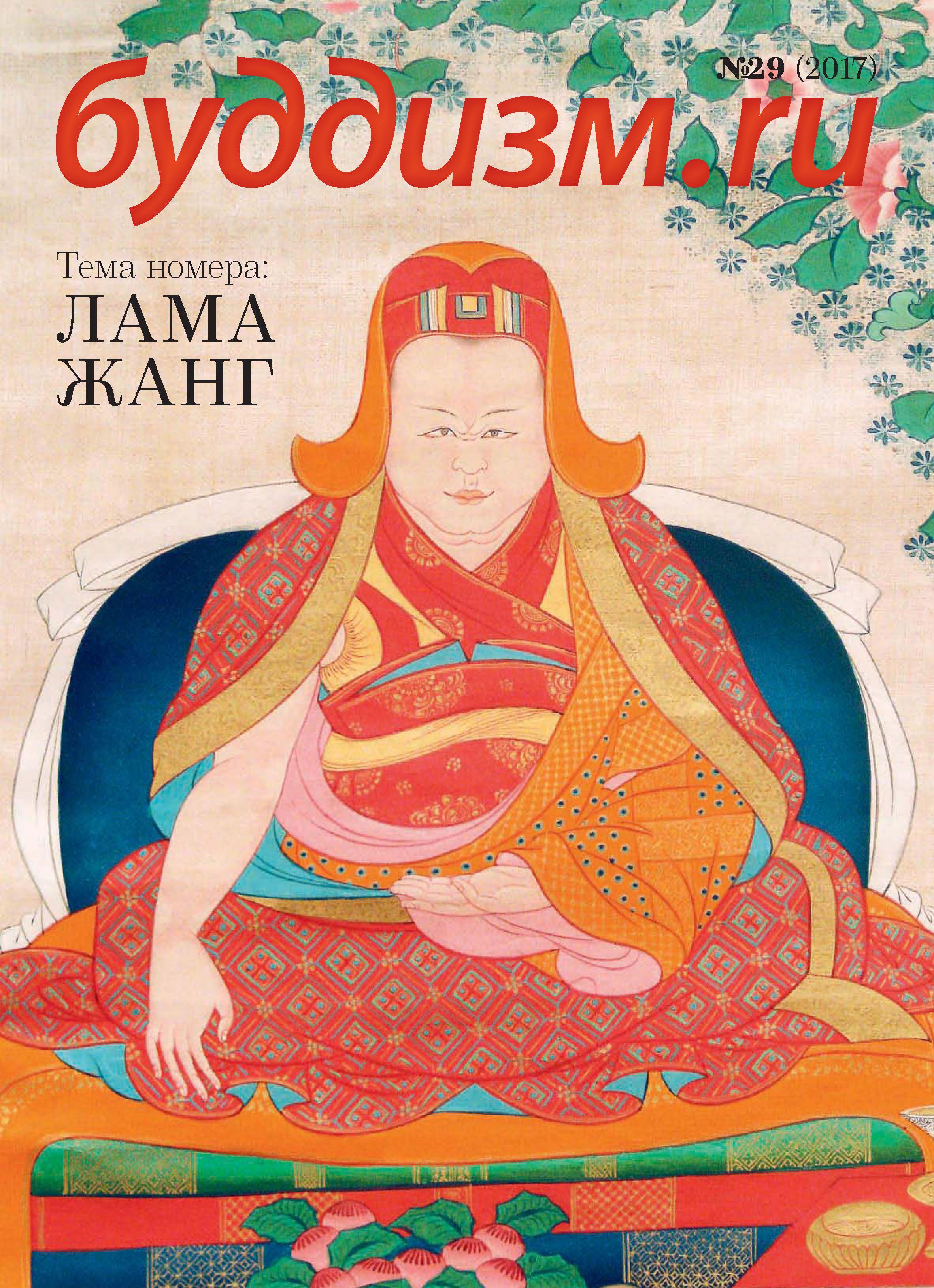 Отсутствует Буддизм.ru №29 (2017) открытие алмазного пути тибетский буддизм встречается с западом