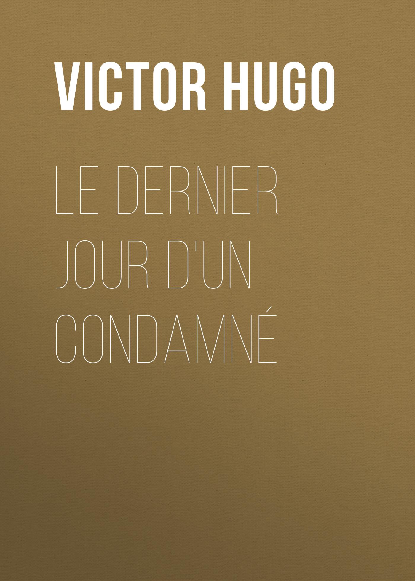 Виктор Мари Гюго Le Dernier Jour d'un Condamné