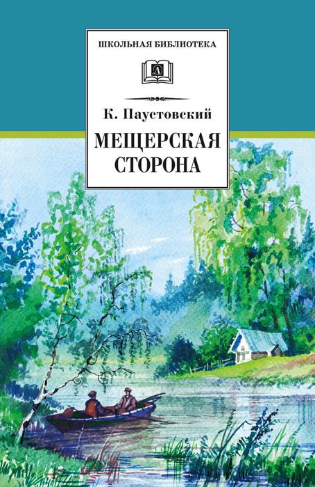 К. Г. Паустовский Мещерская сторона (сборник) цена 2017