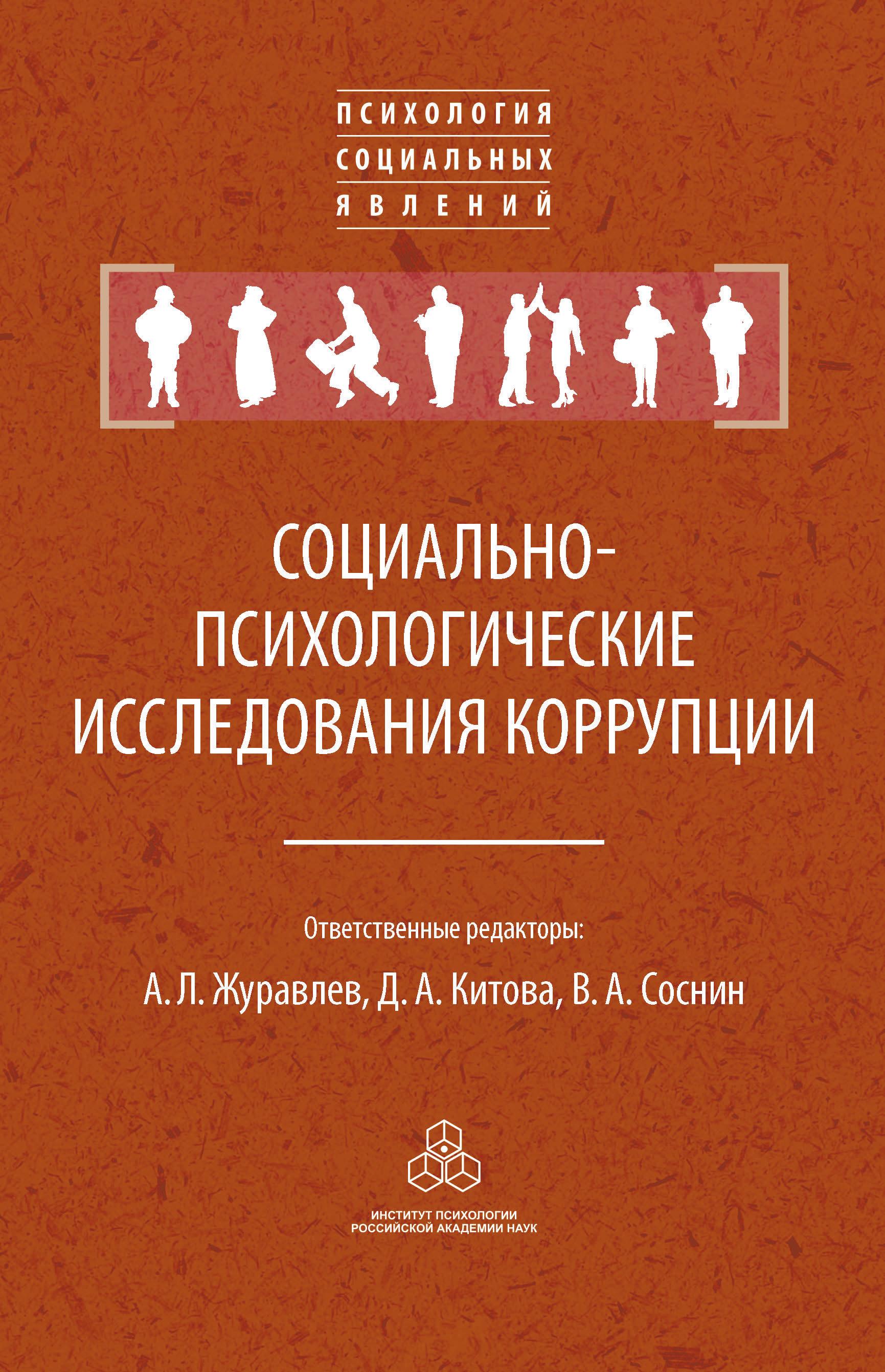 Коллектив авторов Социально-психологические исследования коррупции