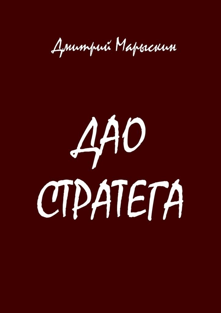 Дмитрий Марыскин Дао стратега марыскин дмитрий возвращение к дао