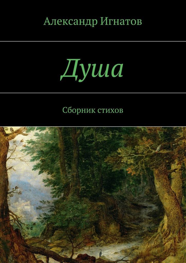 Александр Игнатов Душа. Сборник стихов цена 2017