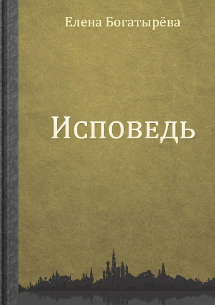 Елена Богатырева Исповедь цены