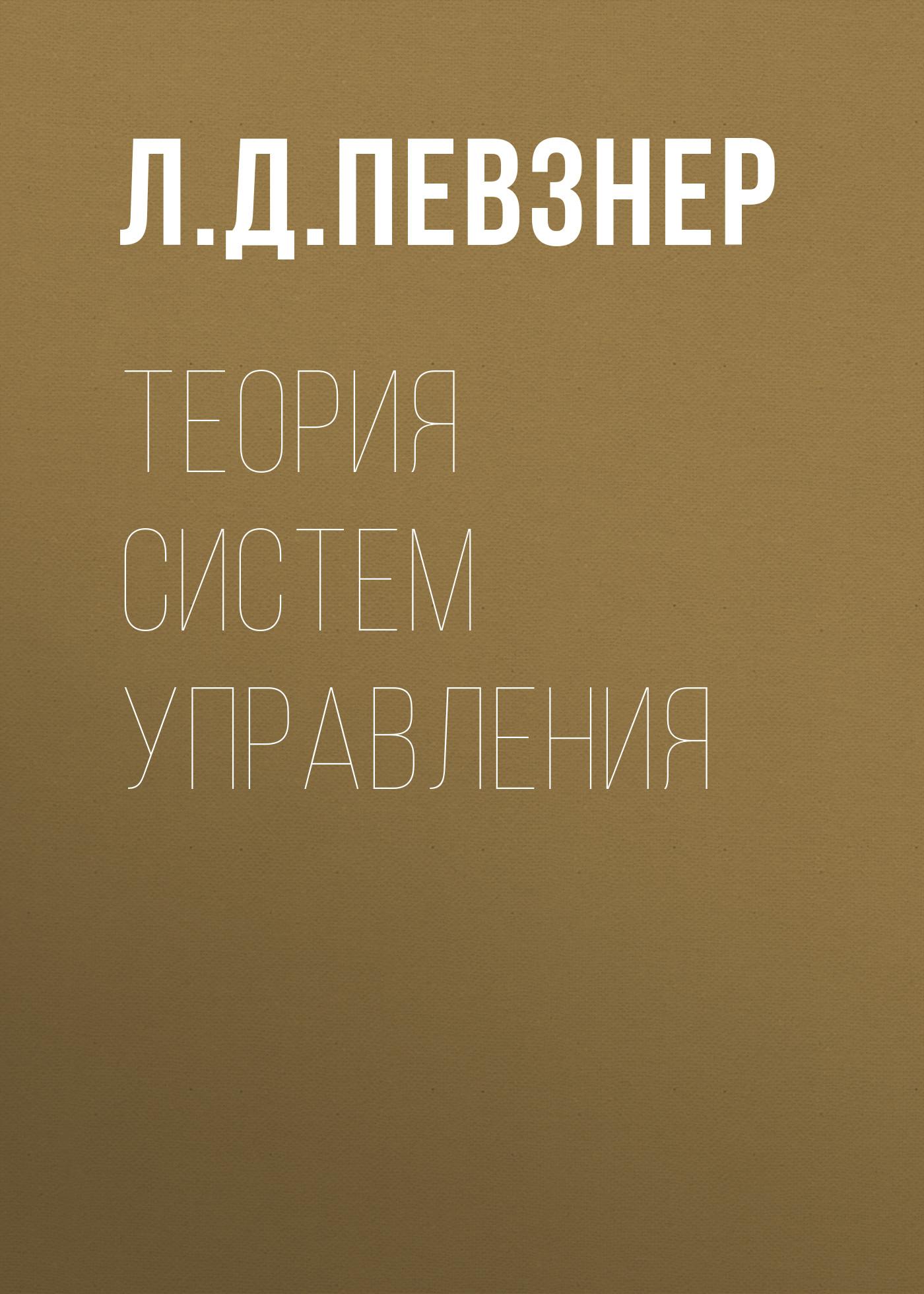 Л. Д. Певзнер Теория систем управления спот lussole lsl 7201 01