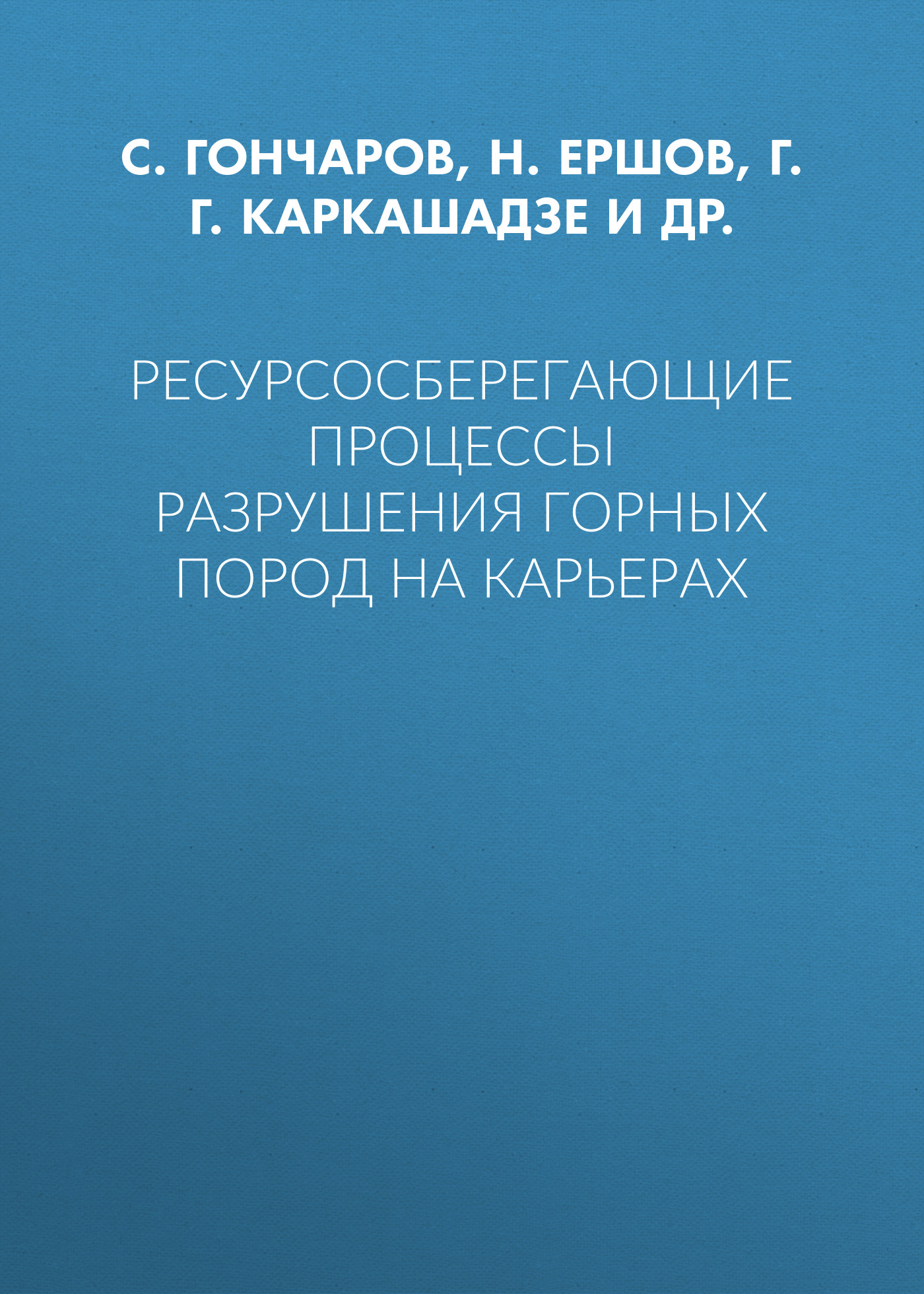 Г. Г. Каркашадзе Ресурсосберегающие процессы разрушения горных пород на карьерах