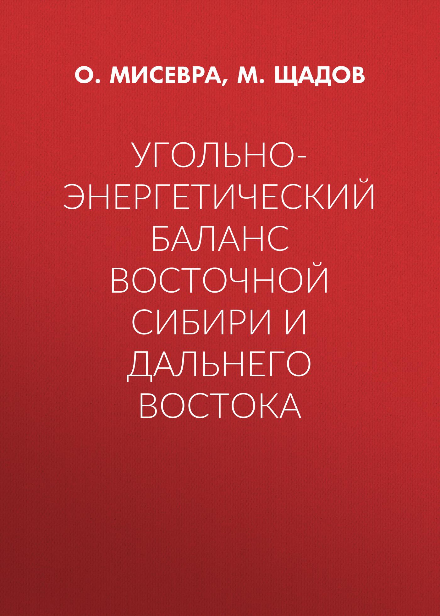 М. Щадов Угольно-энергетический баланс Восточной Сибири и Дальнего Востока м вирула конкуренция и конкурентоспособность угледобывающих предприятий
