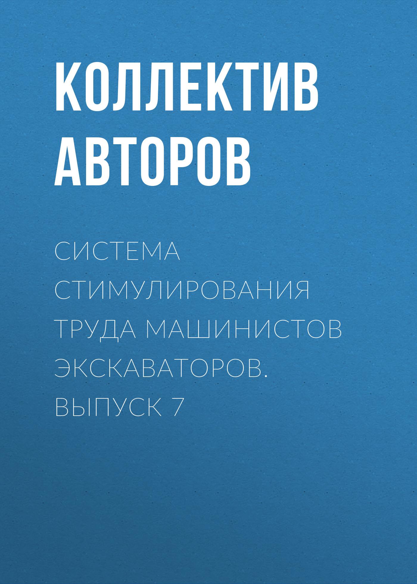 Коллектив авторов Система стимулирования труда машинистов экскаваторов. Выпуск 7