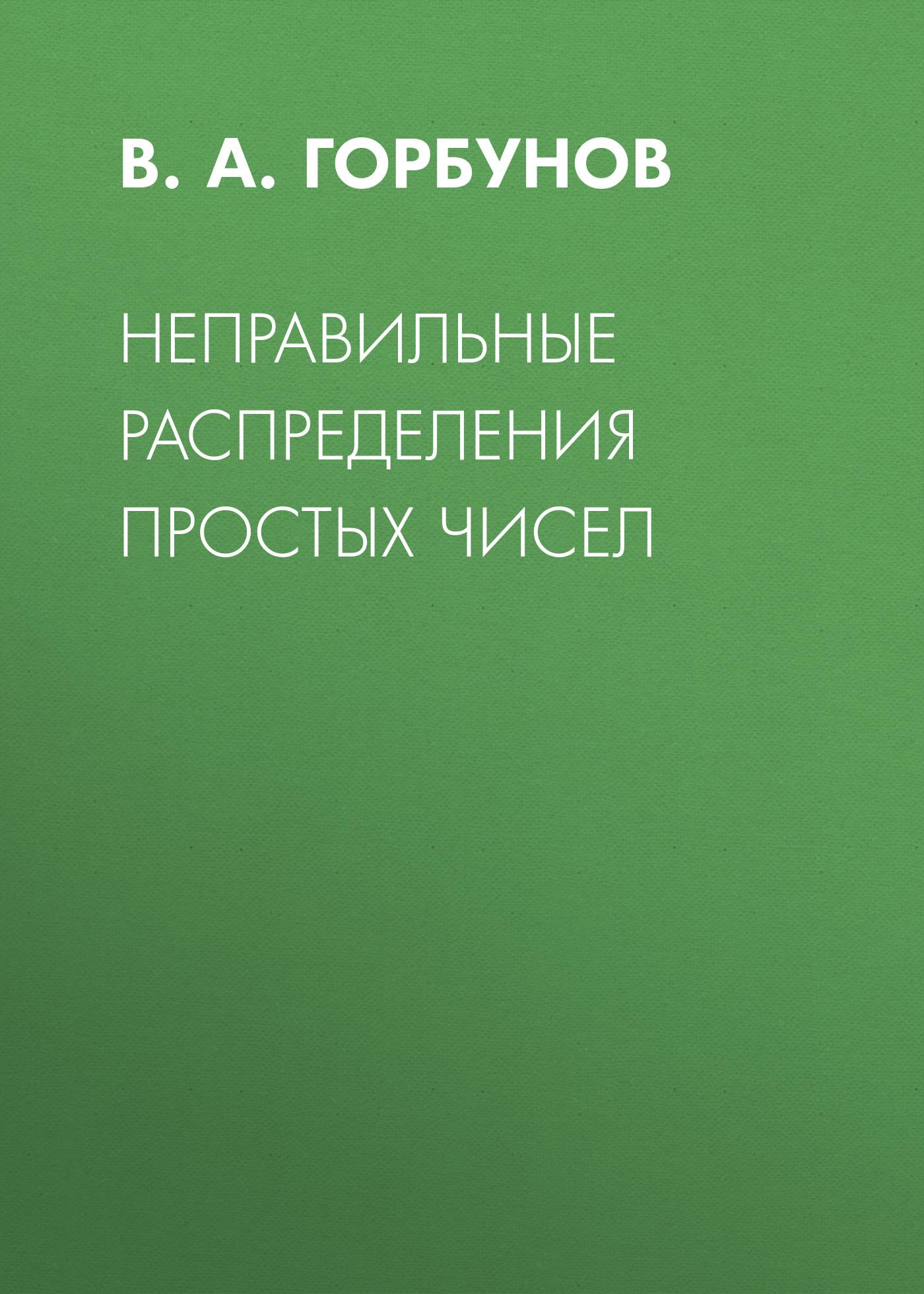 В. А. Горбунов Неправильные распределения простых чисел м балазар асимптотический закон распределения простых чисел