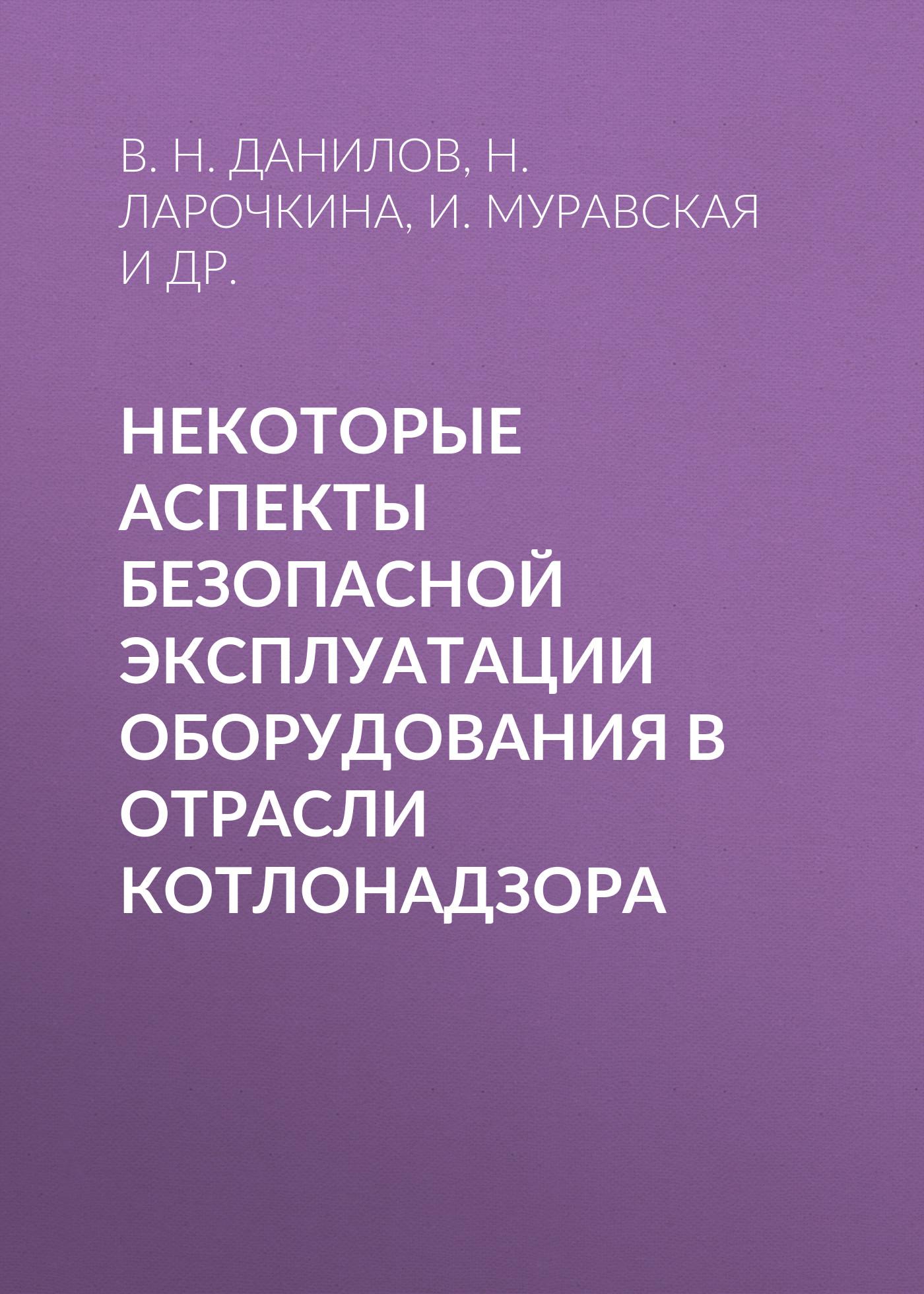 В. Н. Данилов Некоторые аспекты безопасной эксплуатации оборудования в отрасли котлонадзора