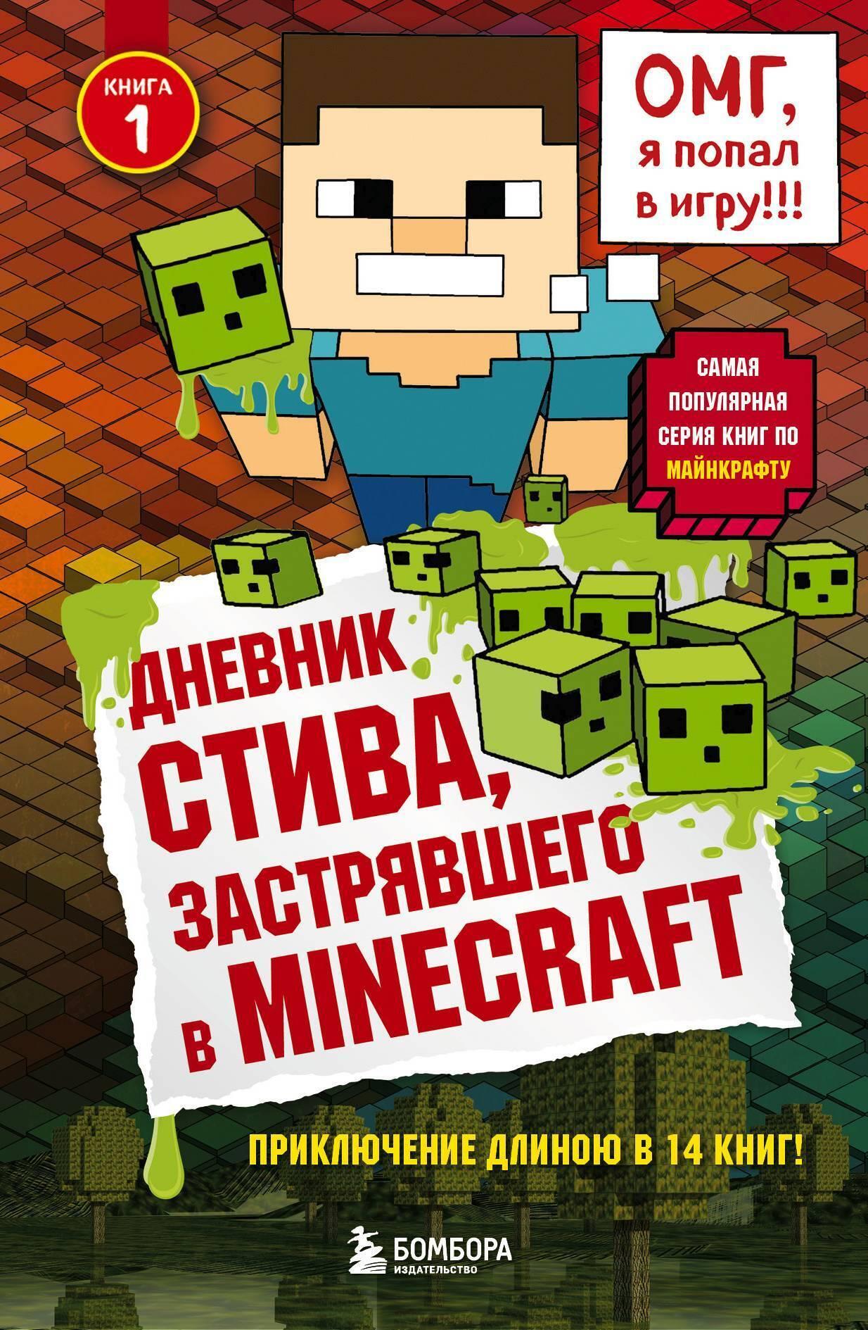 Отсутствует Дневник Стива, застрявшего в Minecraft дневник стива большой подарок любителям minecraft полная серия комплект из 12 книг