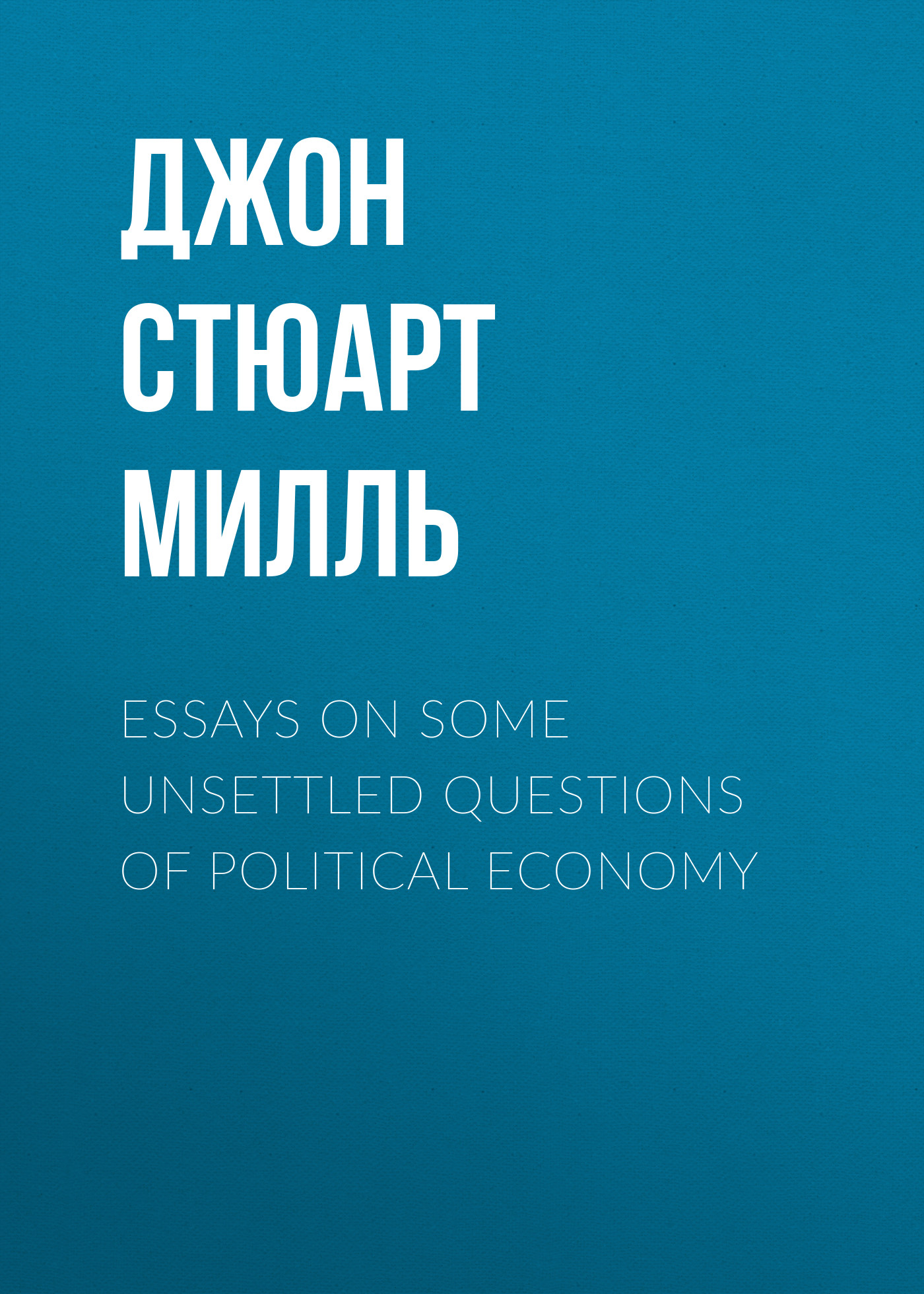 essays on parasitism Джон Стюарт Милль Essays on some unsettled Questions of Political Economy