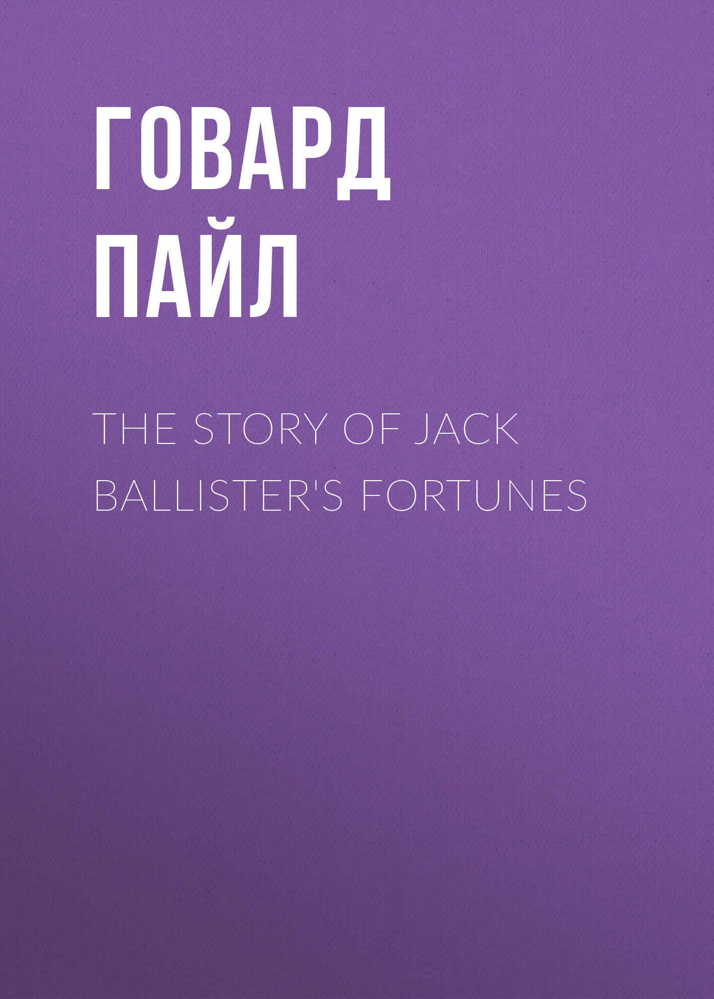Говард Пайл The Story of Jack Ballister's Fortunes говард пайл twilight land