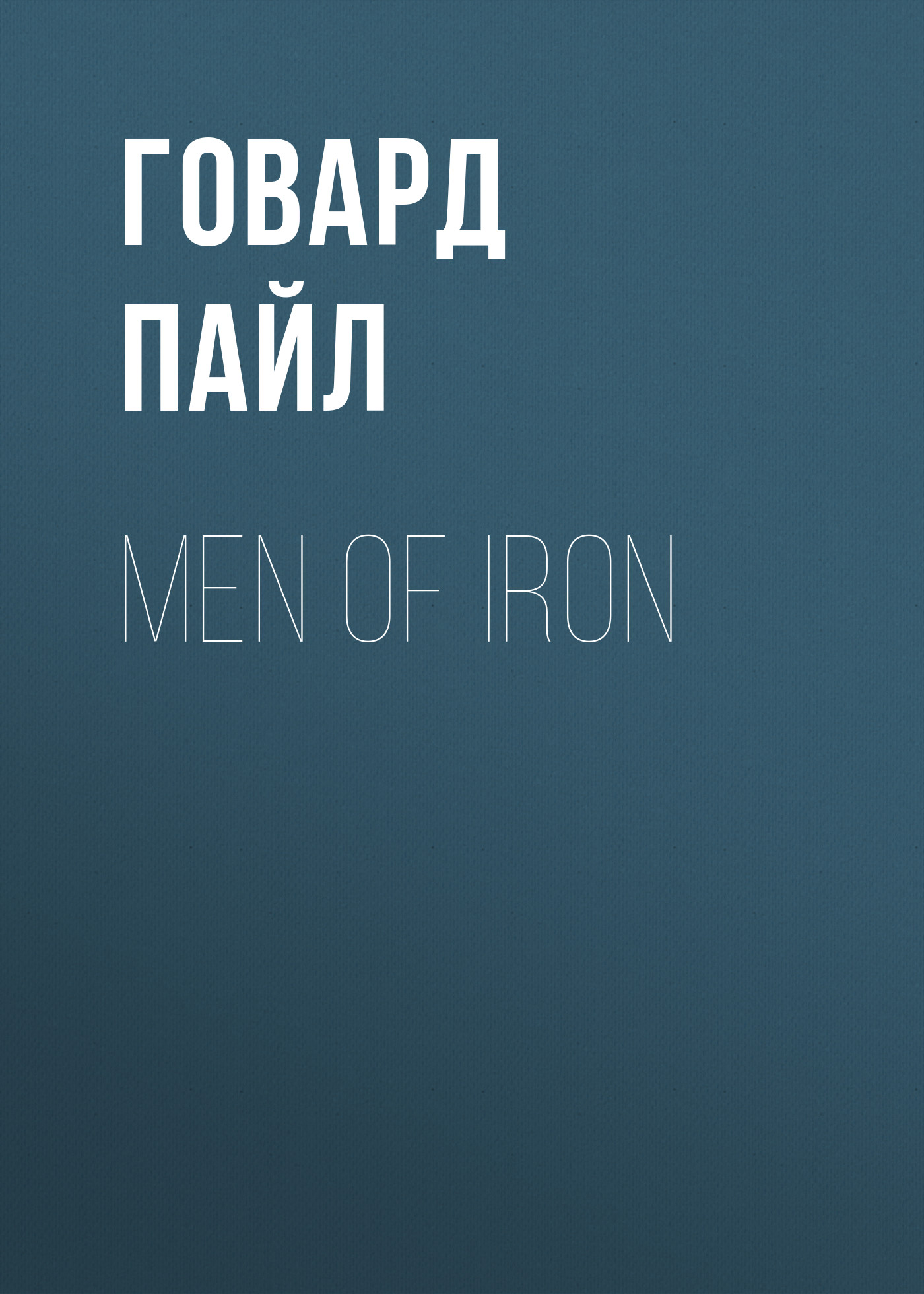 Говард Пайл Men of Iron говард пайл twilight land