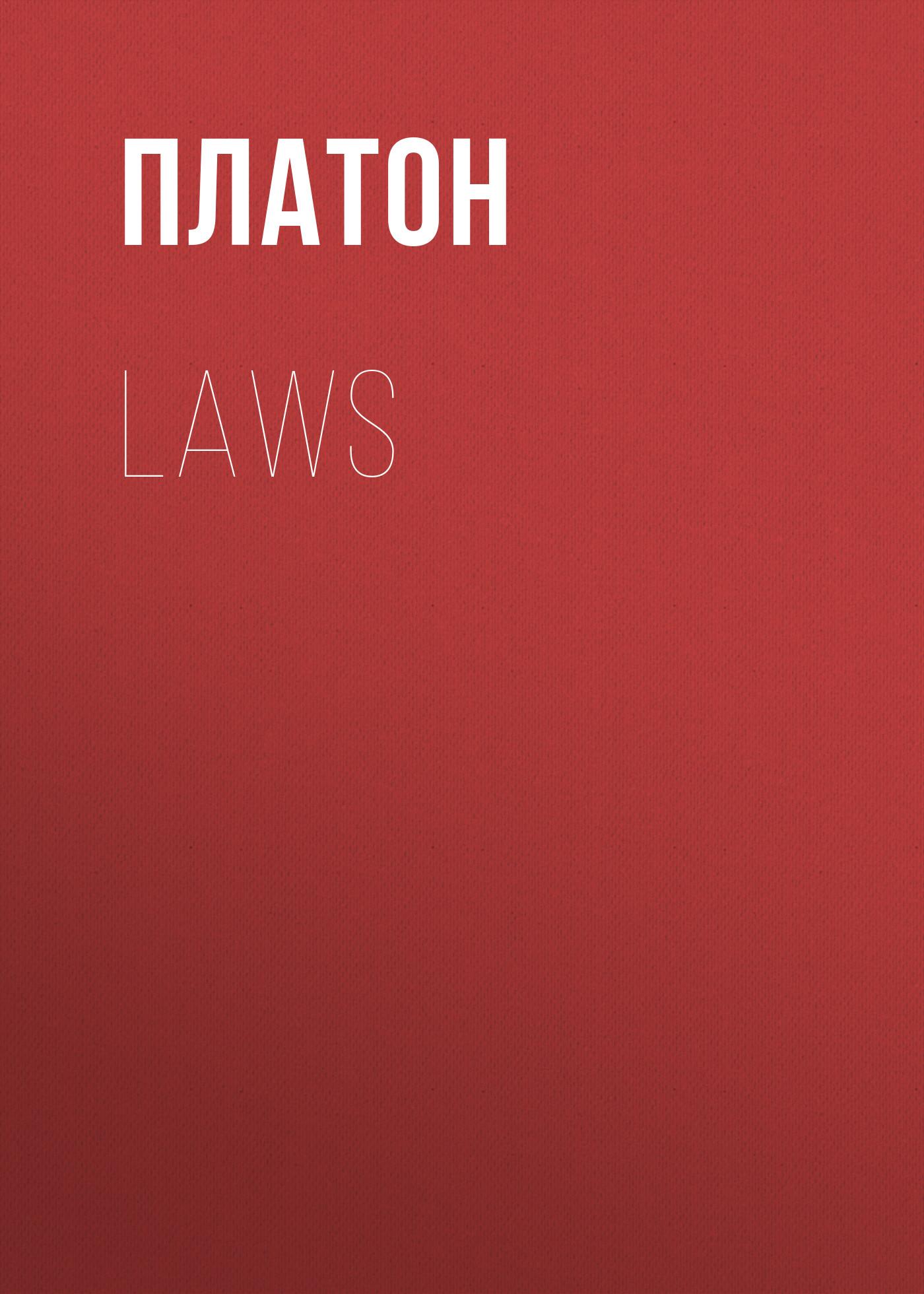 Платон Laws платон protagoras