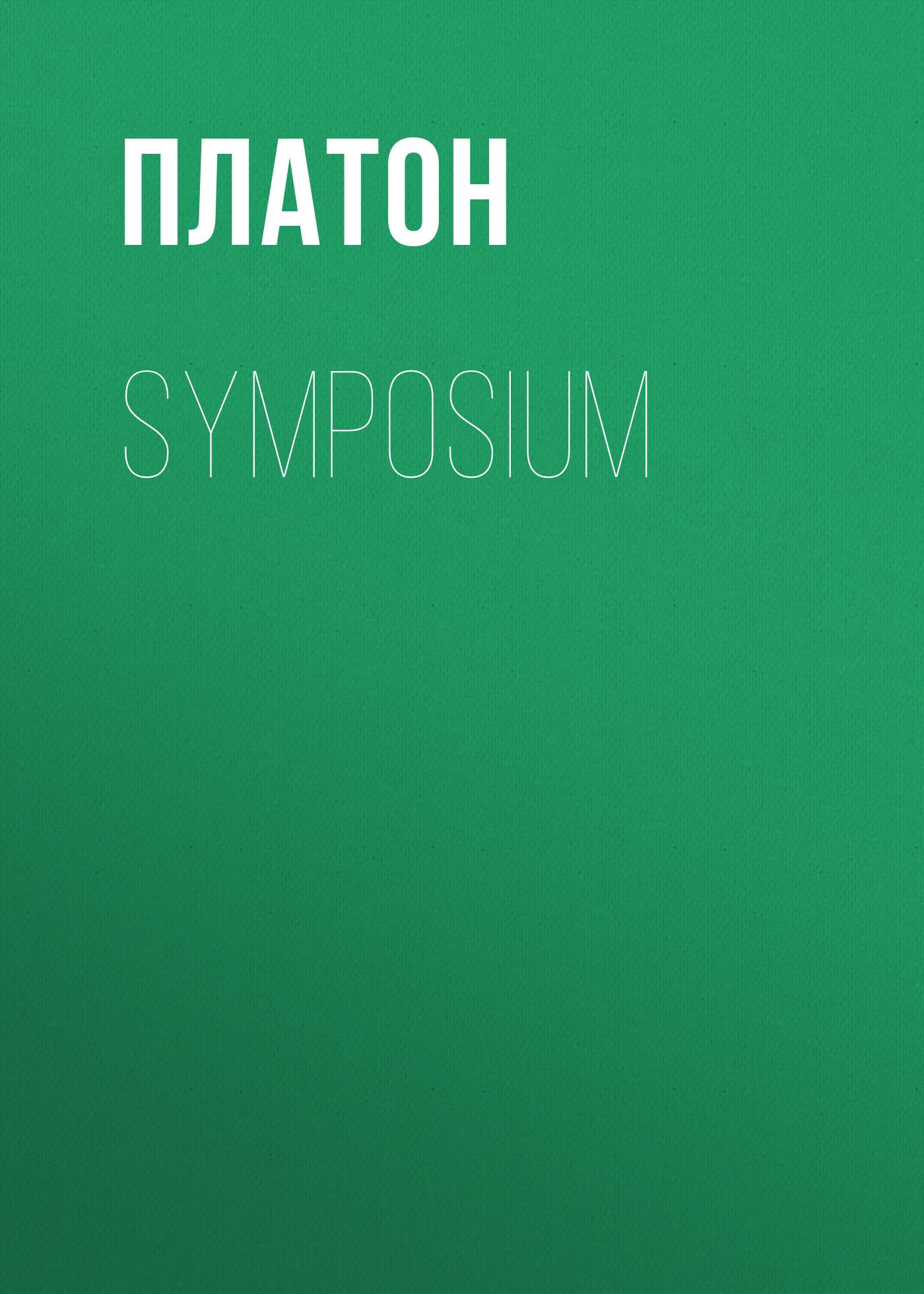 Платон Symposium сергей платон инглубагла