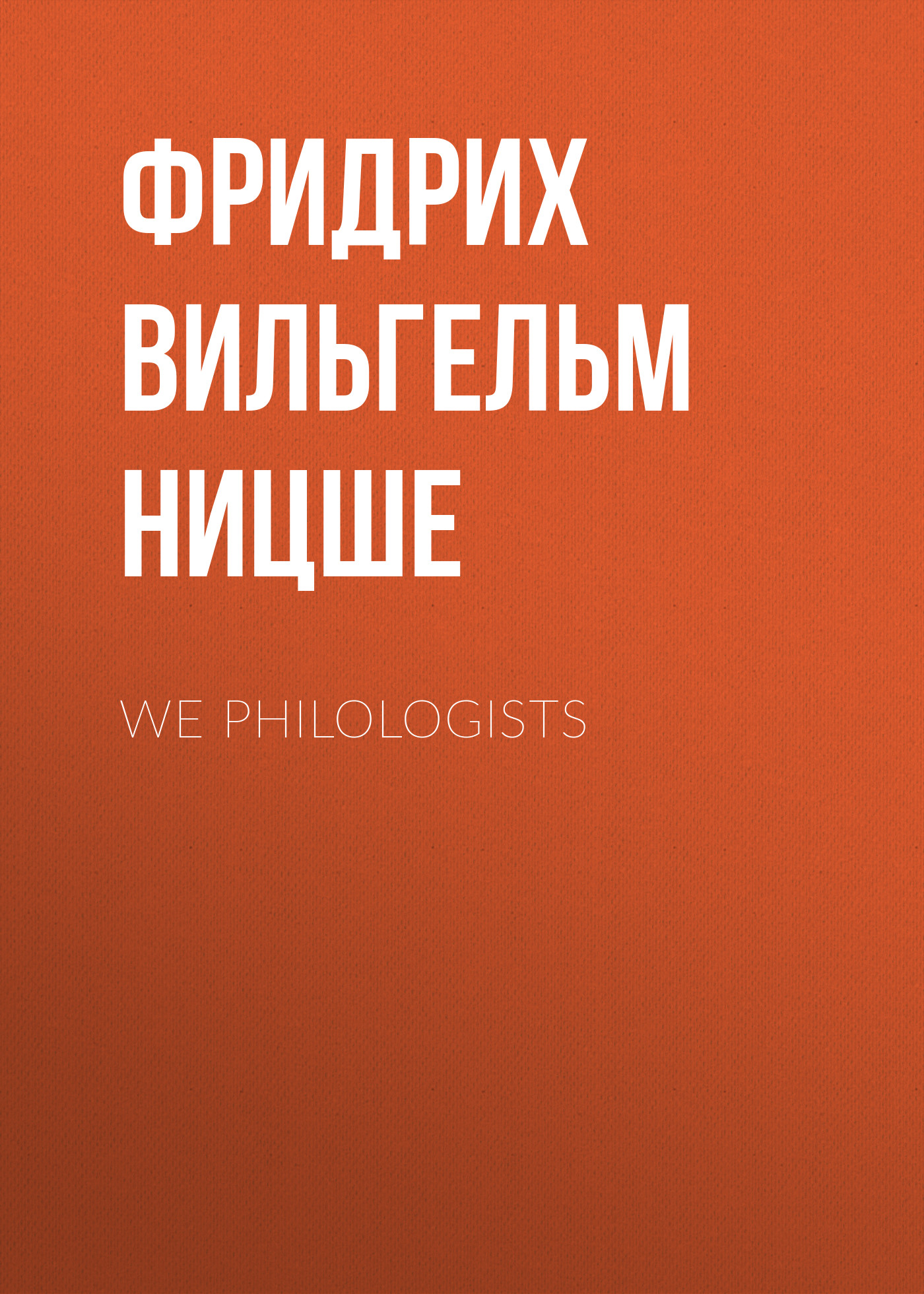 Фридрих Вильгельм Ницше We Philologists