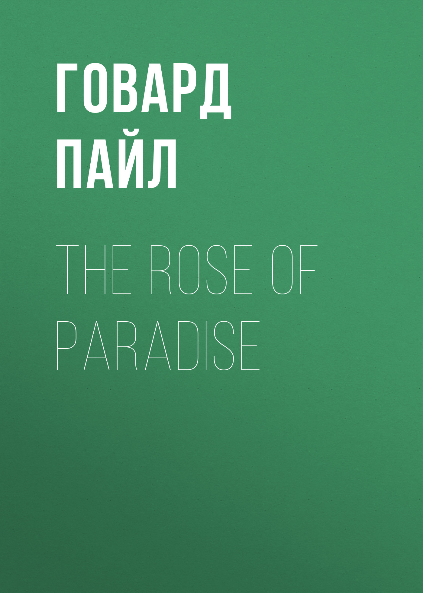 Говард Пайл The Rose of Paradise говард пайл twilight land