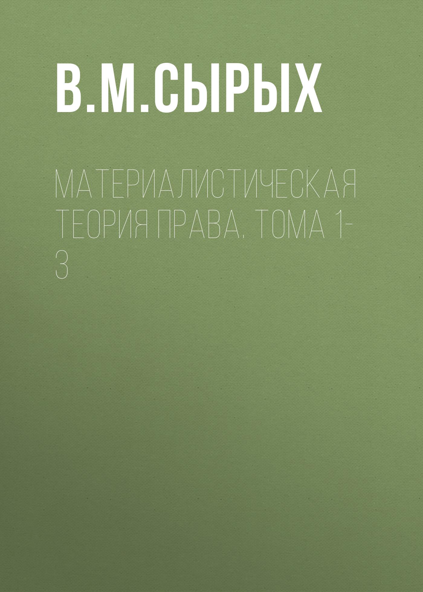 В. М. Сырых Материалистическая теория права. Тома 1-3