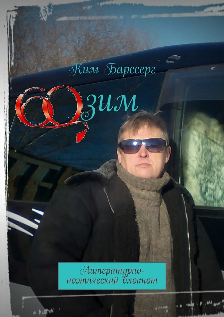 Ким Барссерг 60 зим. Литературно-поэтический блокнот