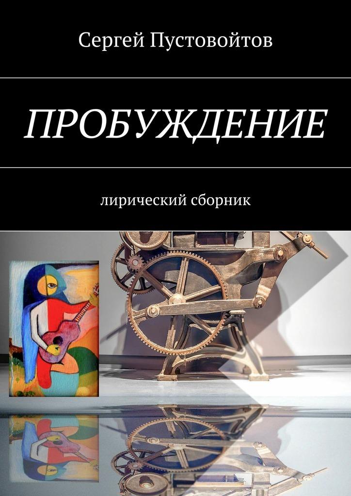 Сергей Пустовойтов Пробуждение. Лирический сборник