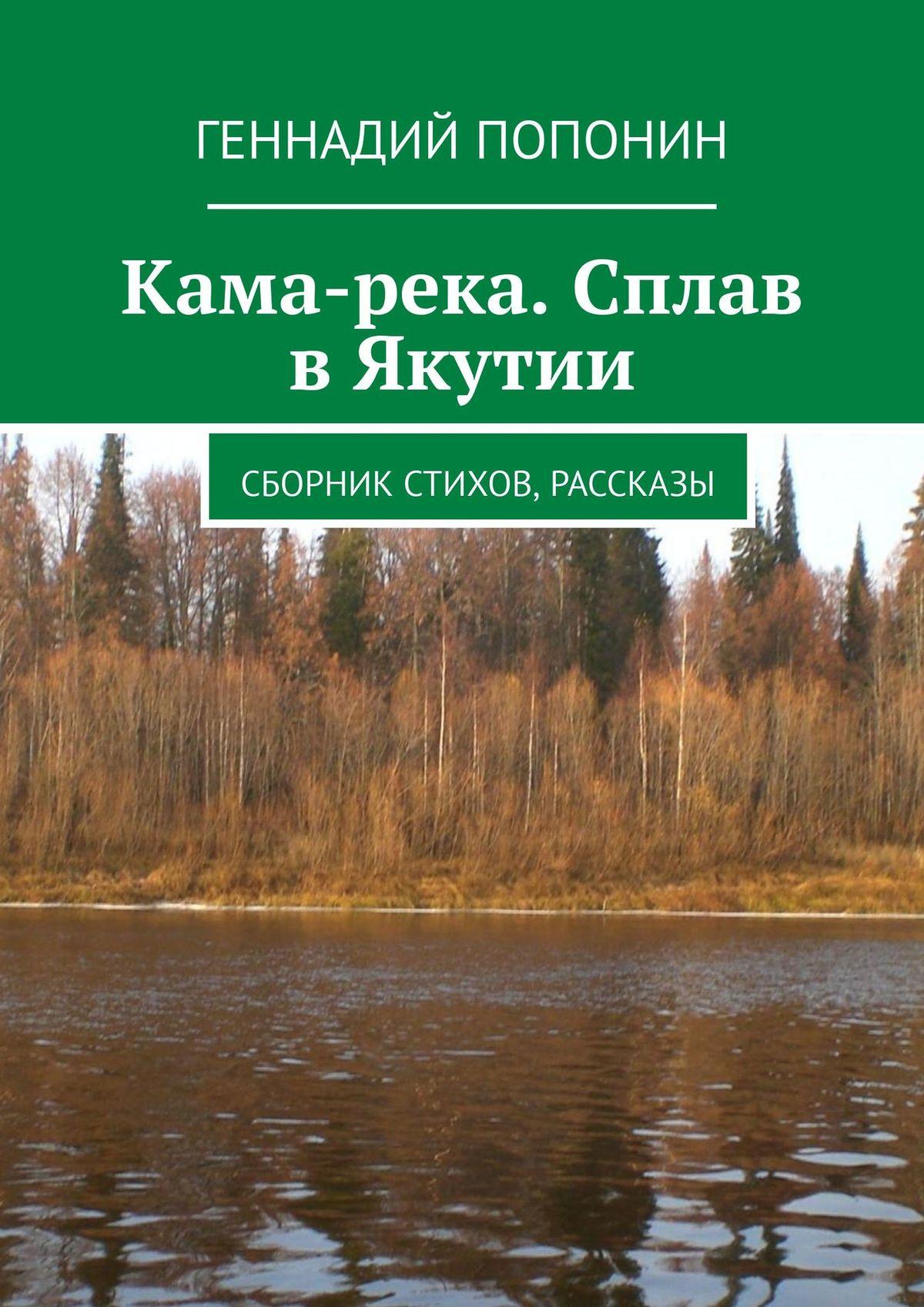 Геннадий Попонин Кама-река. Сборник стихов, рассказы все цены