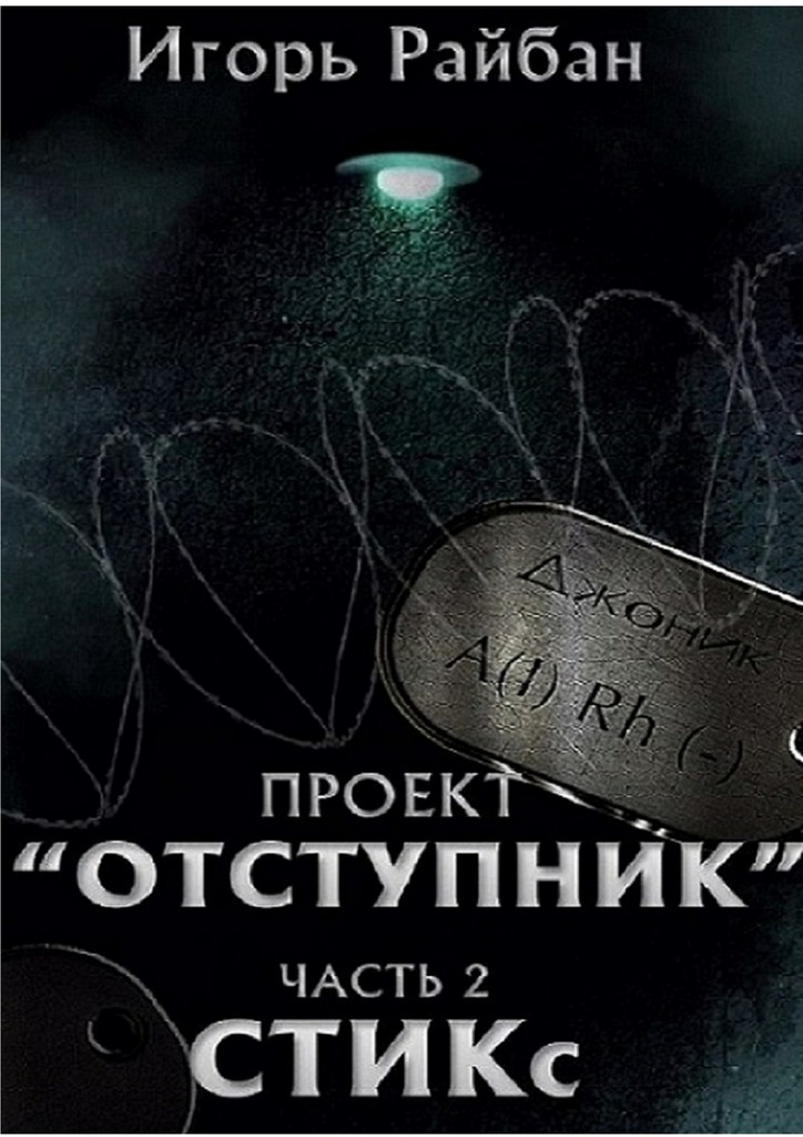 Игорь Райбан Проект «Отступник». Часть 2. СТИКс kelli kl 1231