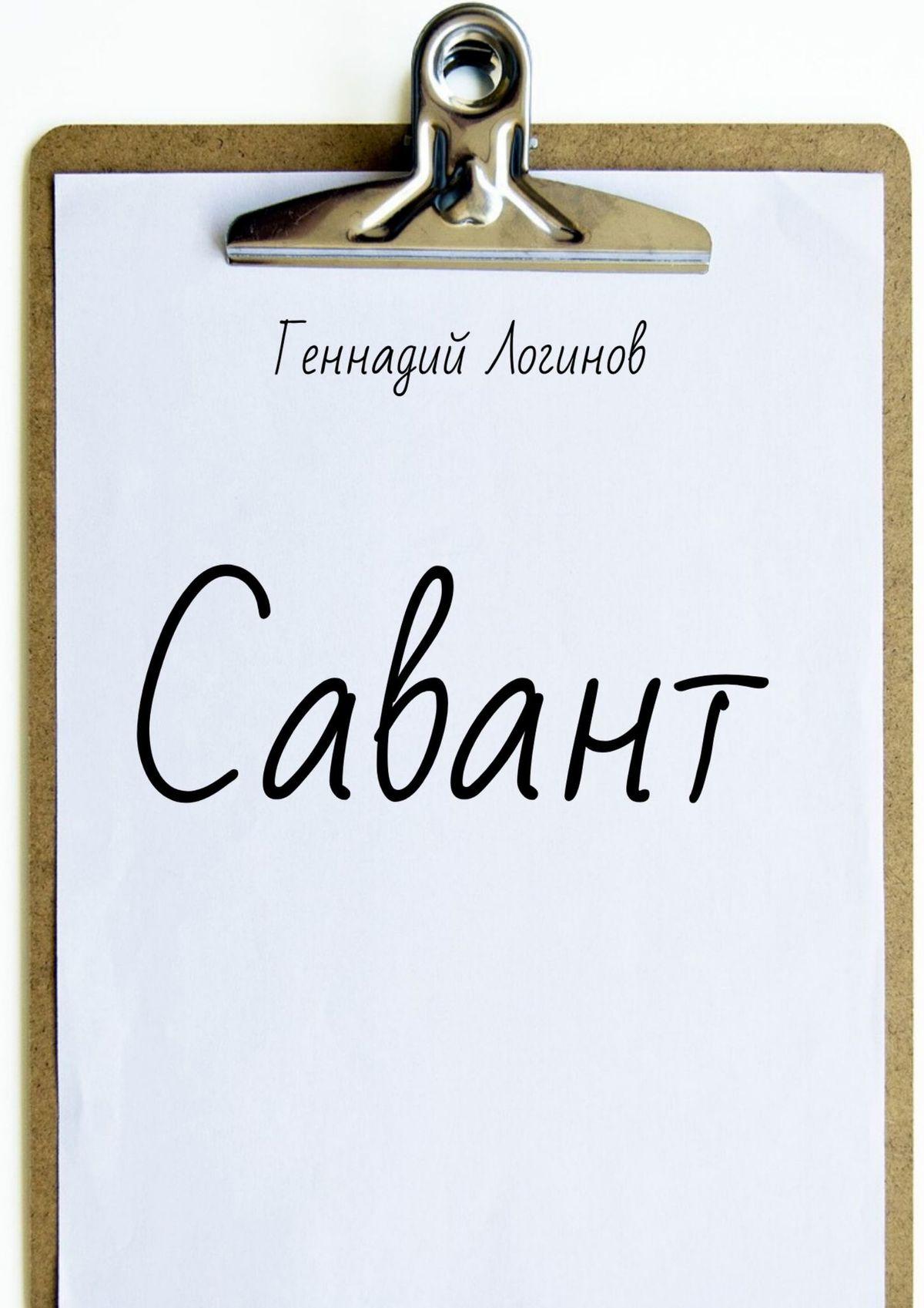 Геннадий Логинов Савант. История омнимом иреальном