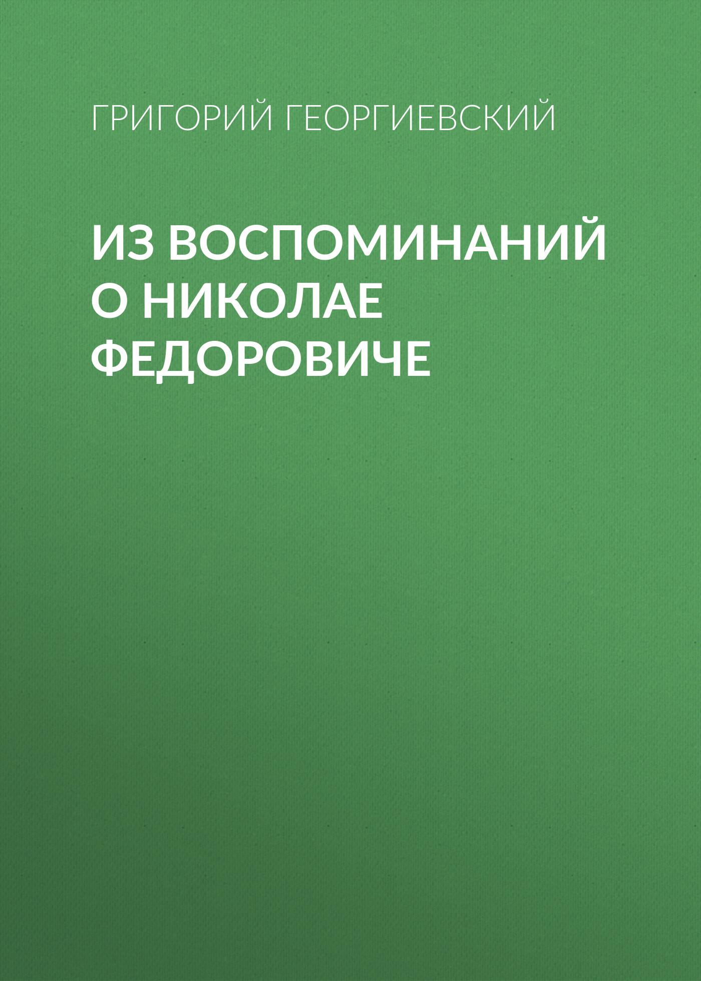 Григорий Георгиевский Из воспоминаний о Николае Федоровиче григорий георгиевский памяти николая федоровича