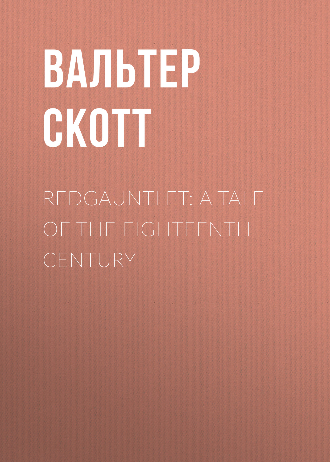 Вальтер Скотт Redgauntlet: A Tale Of The Eighteenth Century
