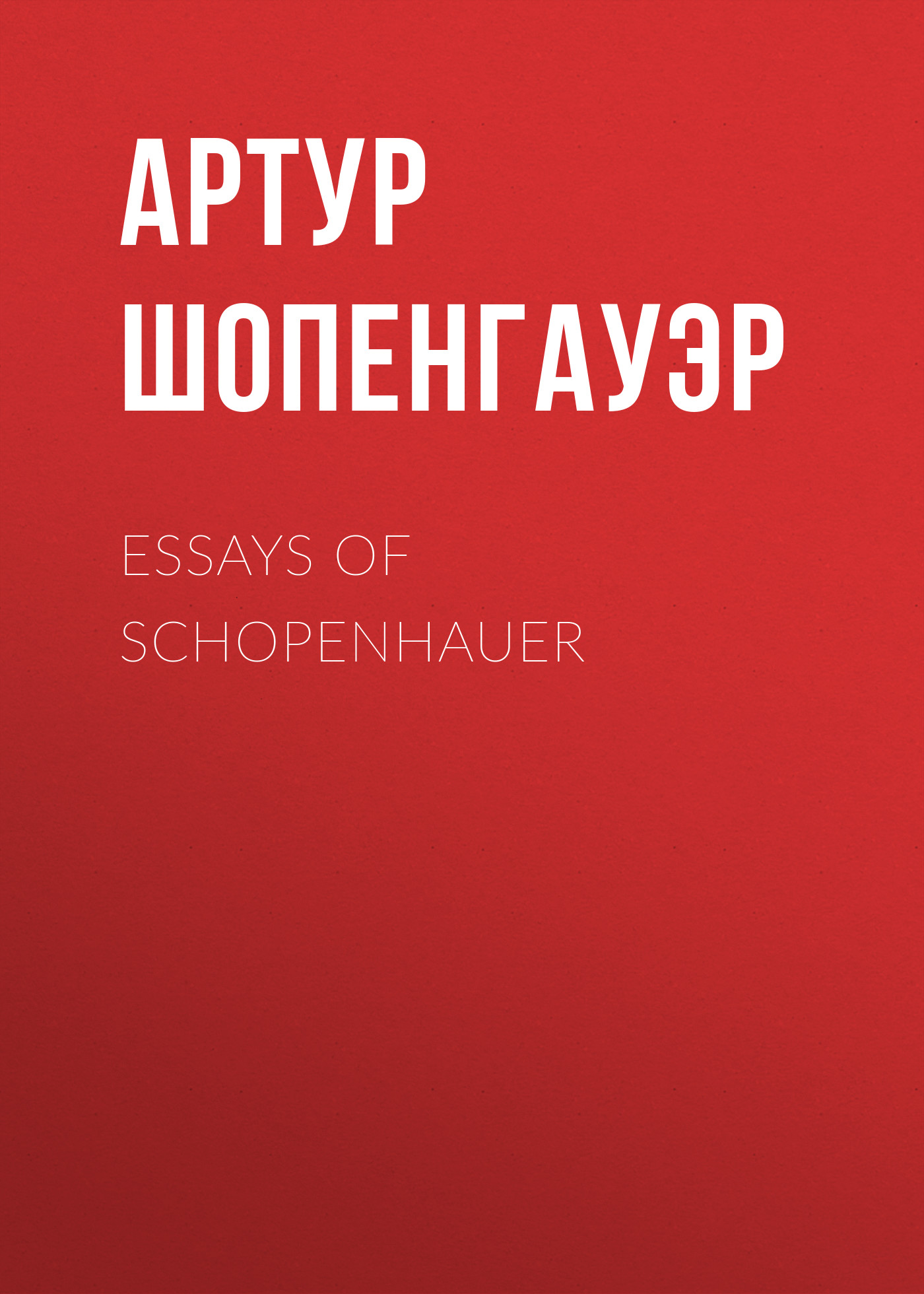 Артур Шопенгауэр Essays of Schopenhauer thomas whittaker schopenhauer