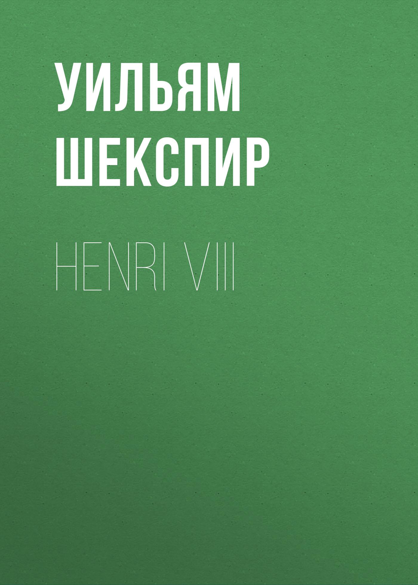 Уильям Шекспир Henri VIII уильям шекспир henri v