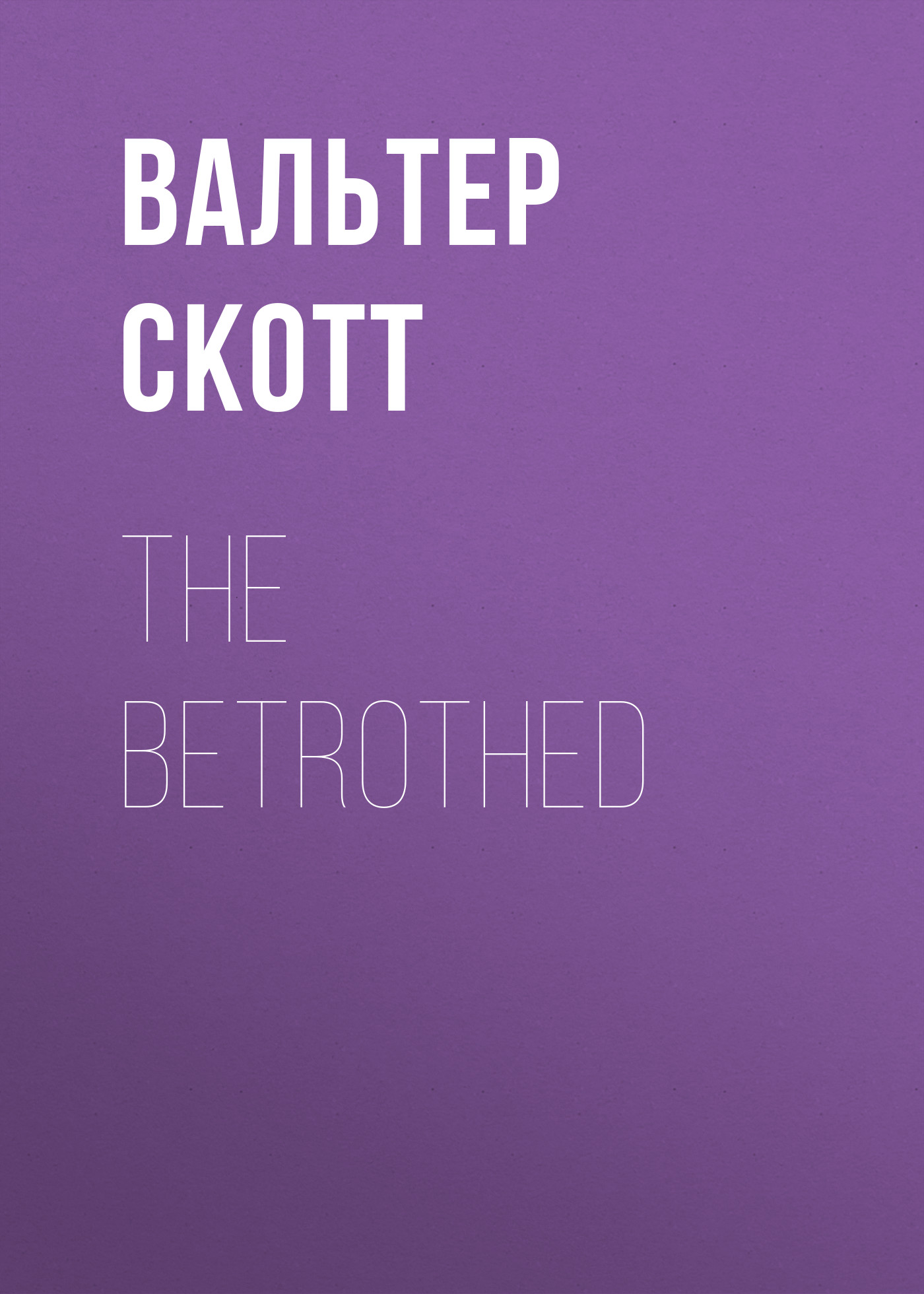 Вальтер Скотт The Betrothed вальтер скотт the bride of lammermoor