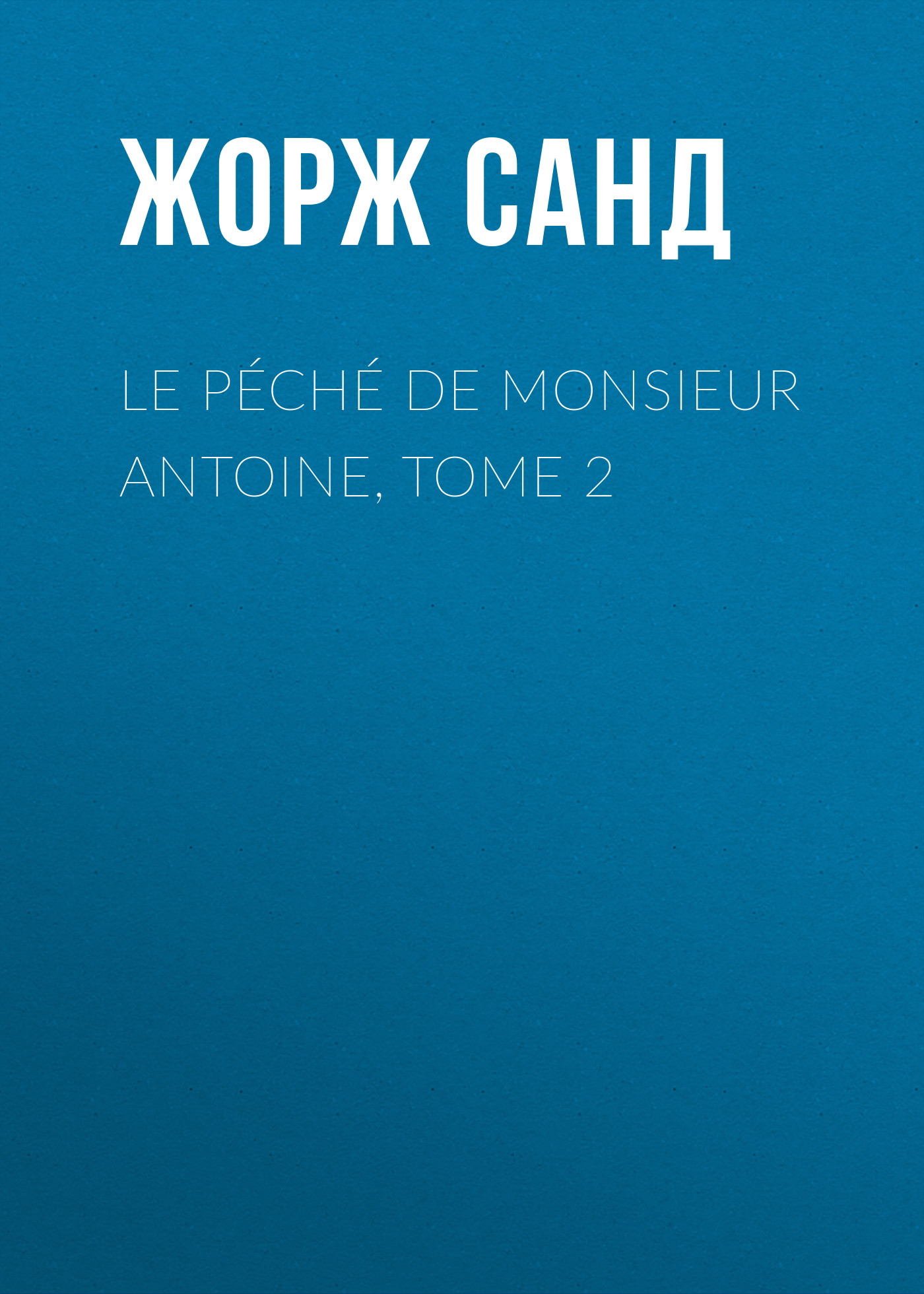 le peche de monsieur antoine tome 2