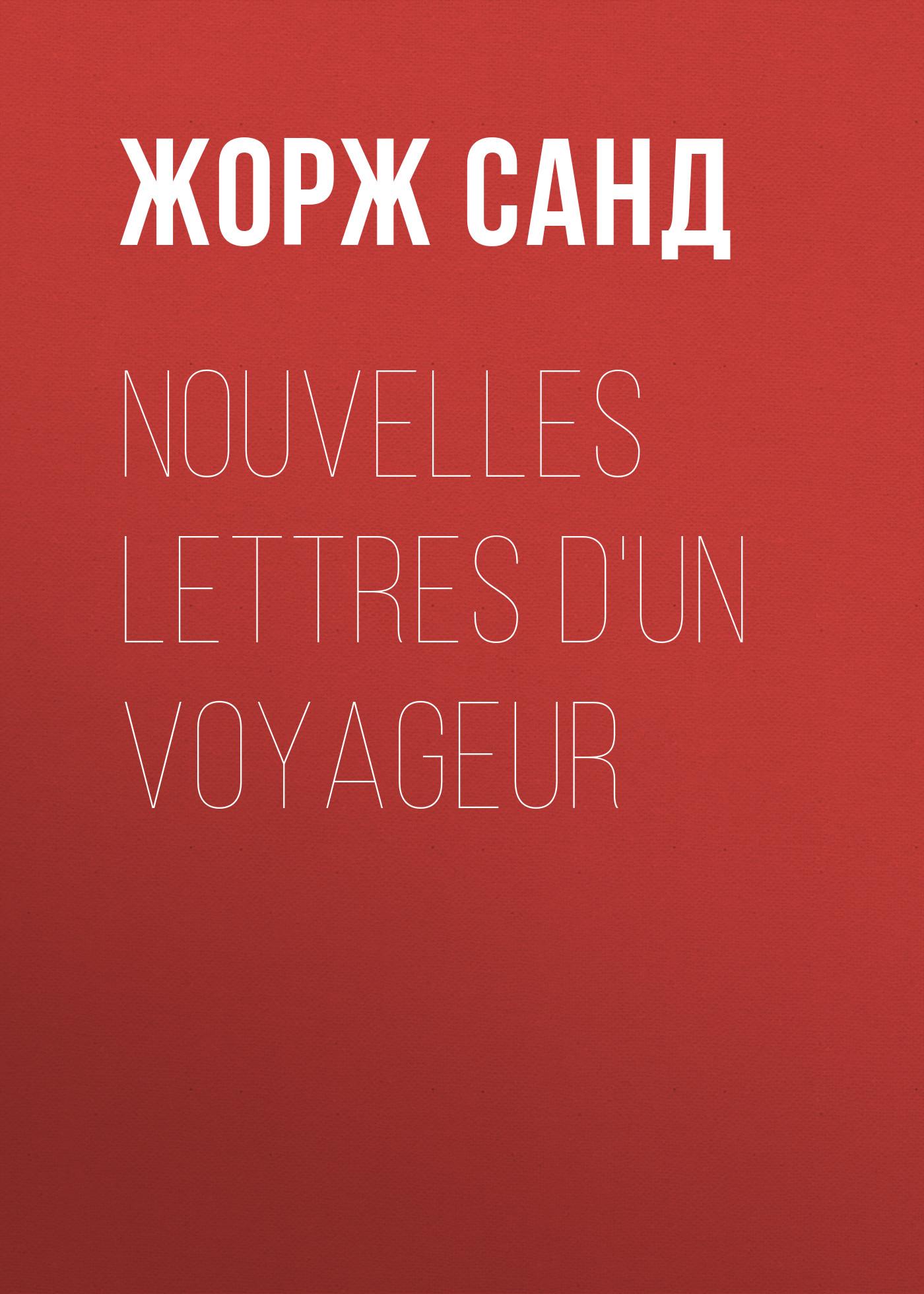 Жорж Санд Nouvelles lettres d'un voyageur enigma voyageur