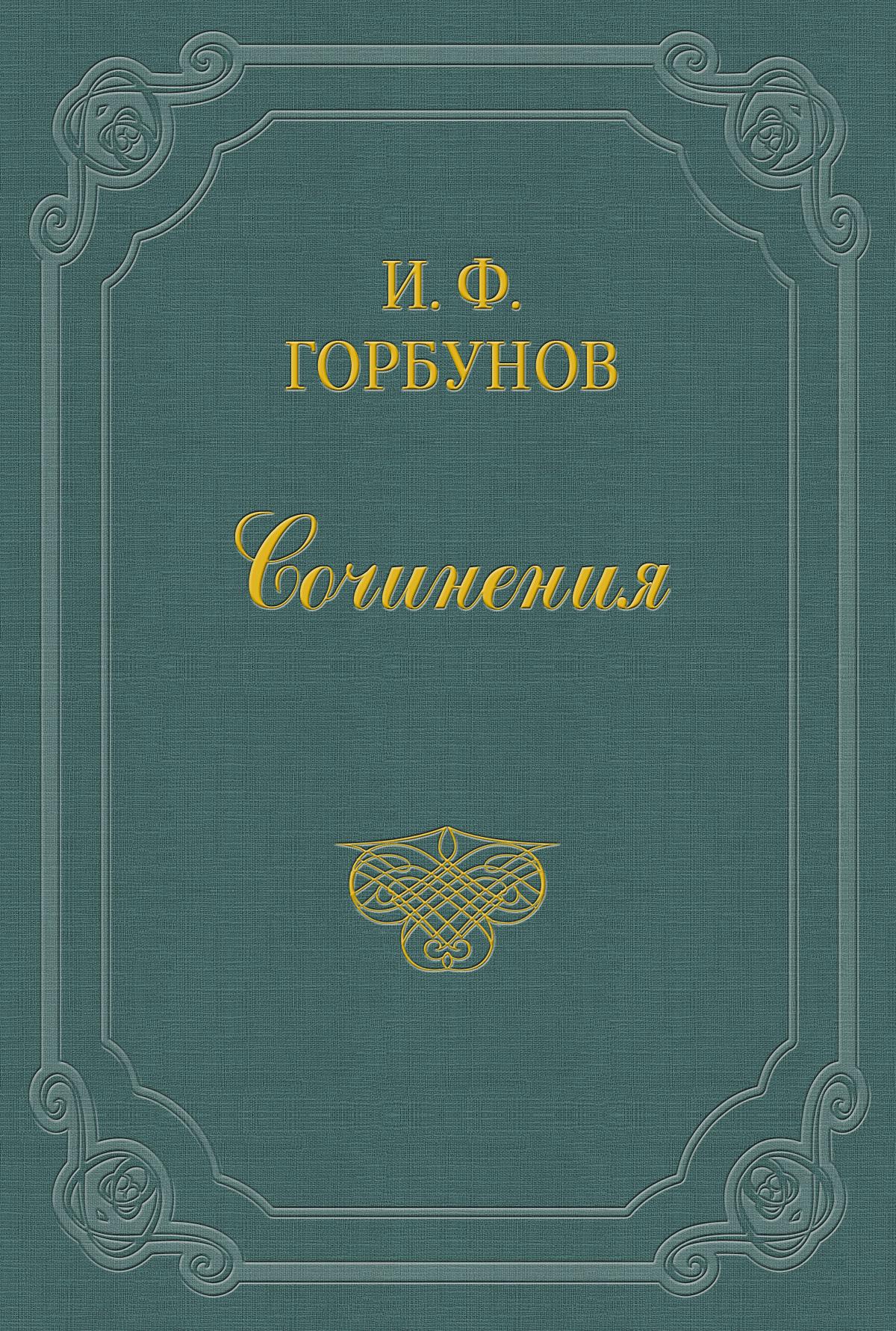 цена Иван Федорович Горбунов Затмение солнца