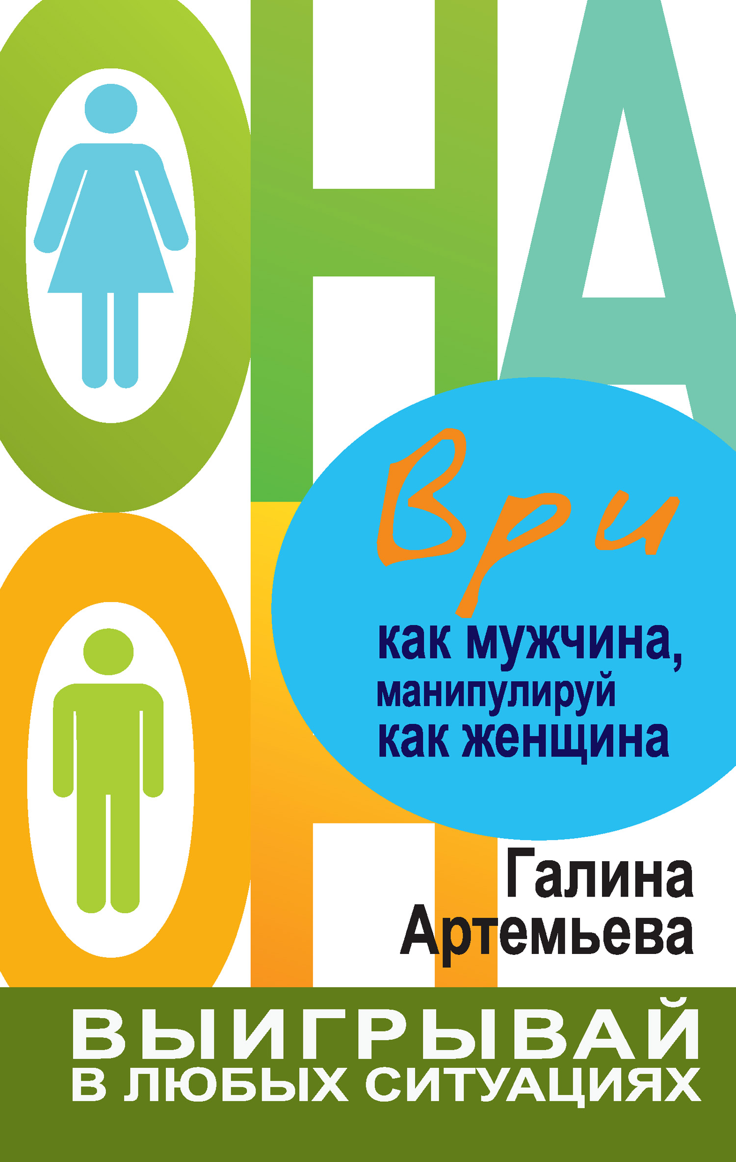 Галина Артемьева Ври как мужчина, манипулируй как женщина