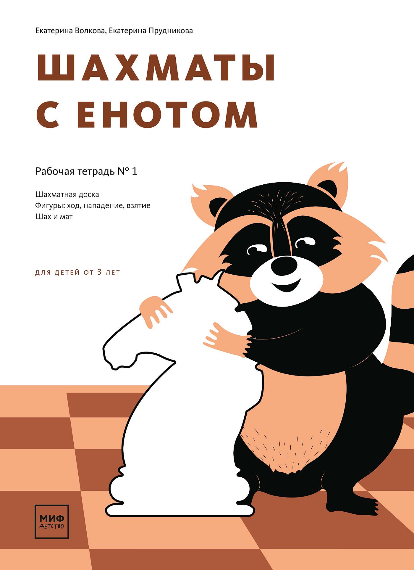 Екатерина Волкова Шахматы с енотом. Рабочая тетрадь № 1