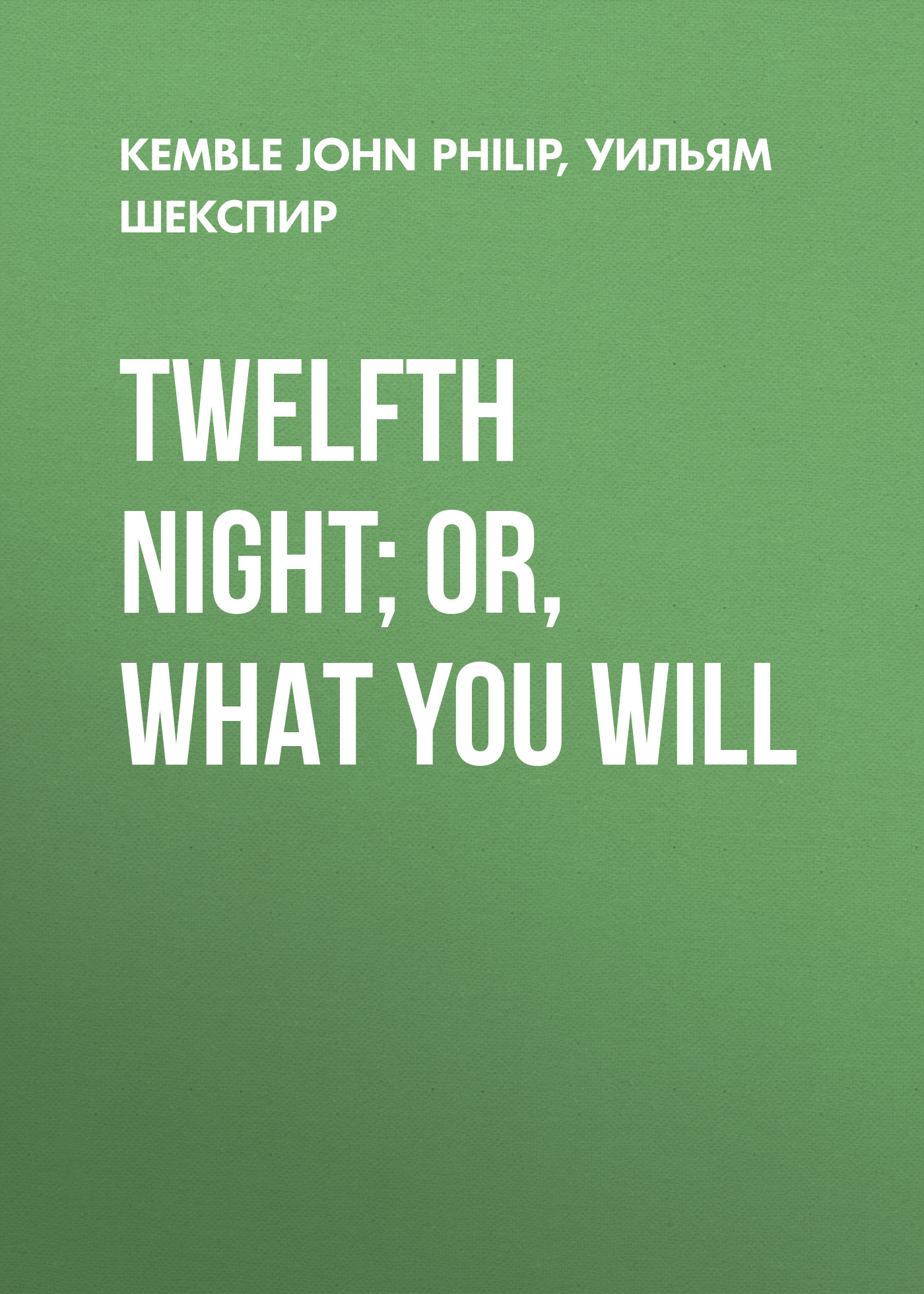 Уильям Шекспир Twelfth Night; or, What You Will twelfth night bk d