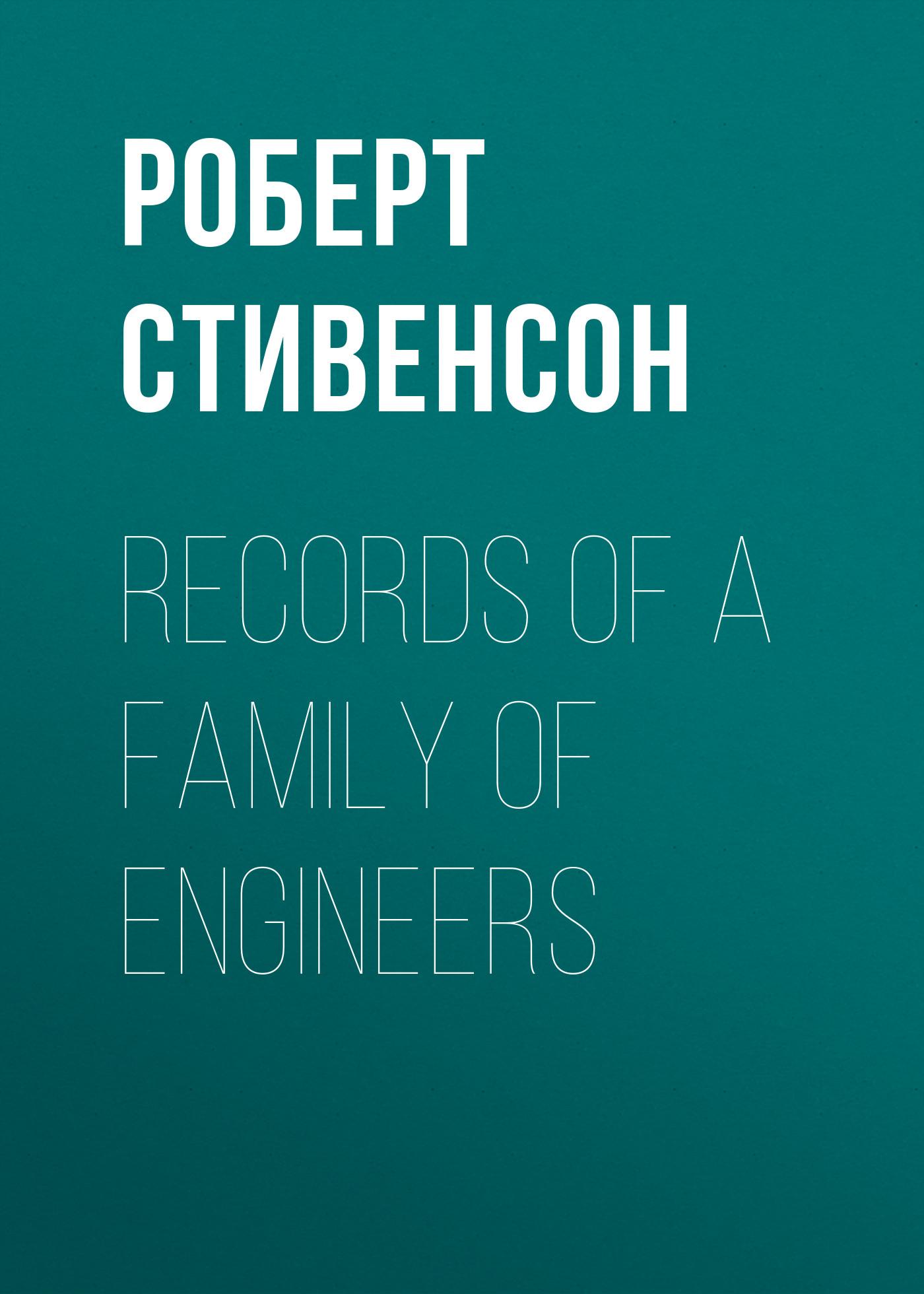 Роберт Льюис Стивенсон Records of a Family of Engineers роберт льюис стивенсон a footnote to history eight years of trouble in samoa