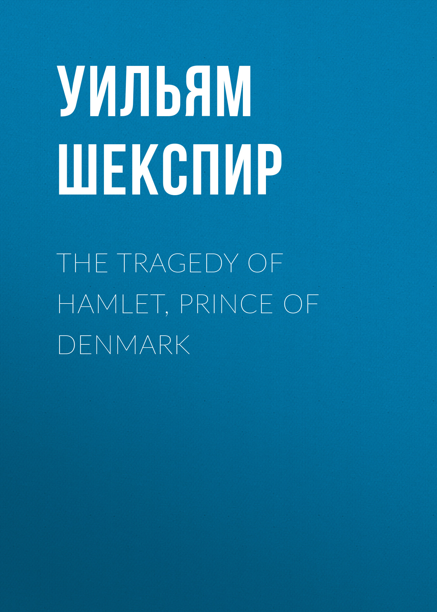 Уильям Шекспир The Tragedy of Hamlet, Prince of Denmark hamlet ned r