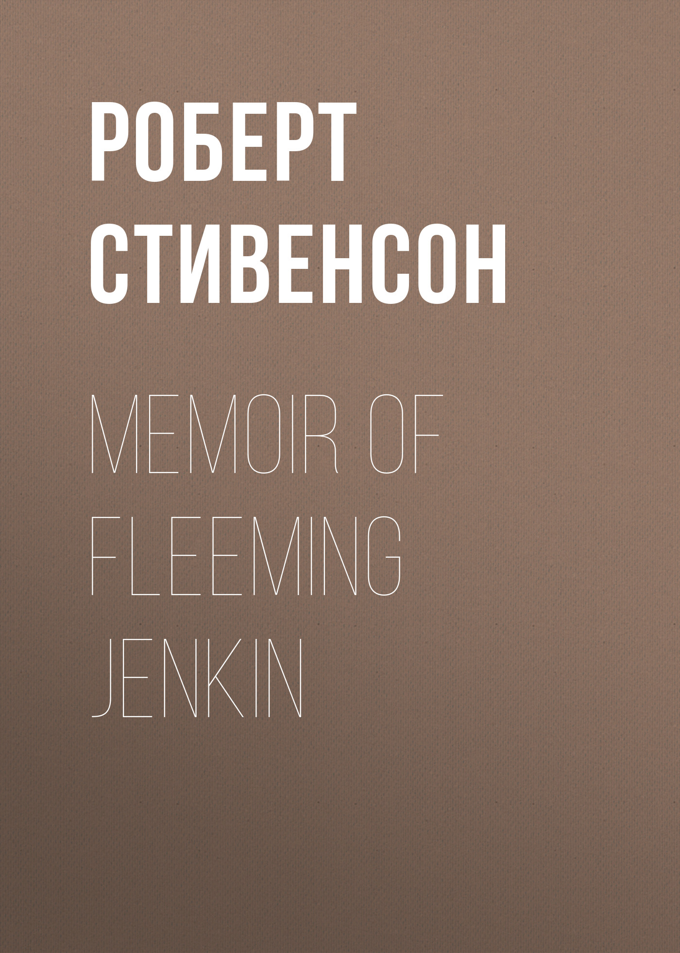 Роберт Льюис Стивенсон Memoir of Fleeming Jenkin роберт льюис стивенсон fables