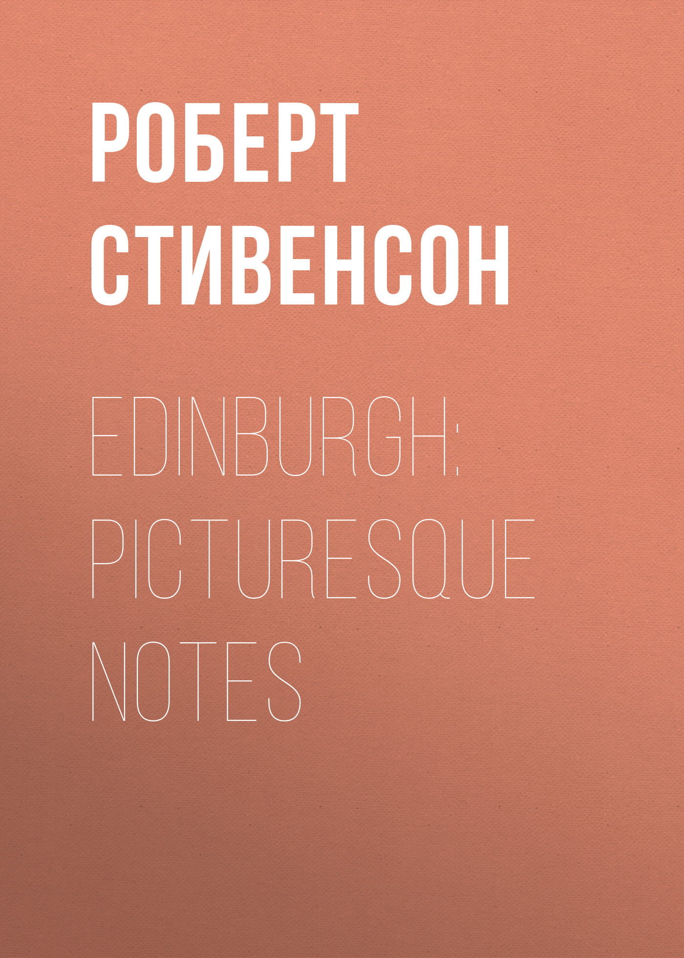 Роберт Льюис Стивенсон Edinburgh: Picturesque Notes роберт льюис стивенсон treasure island