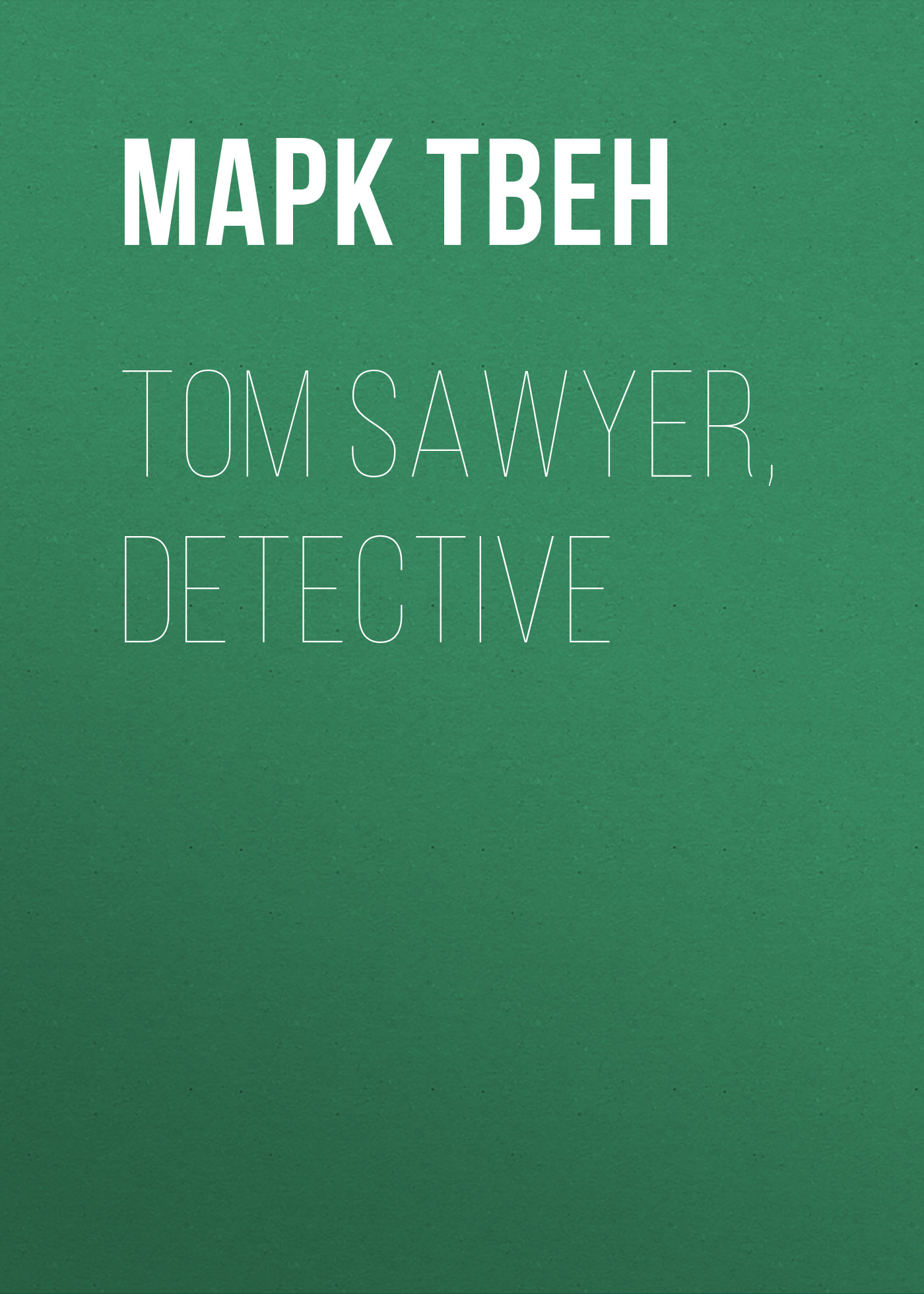 Марк Твен Tom Sawyer, Detective марк твен adventures of tom sawyer