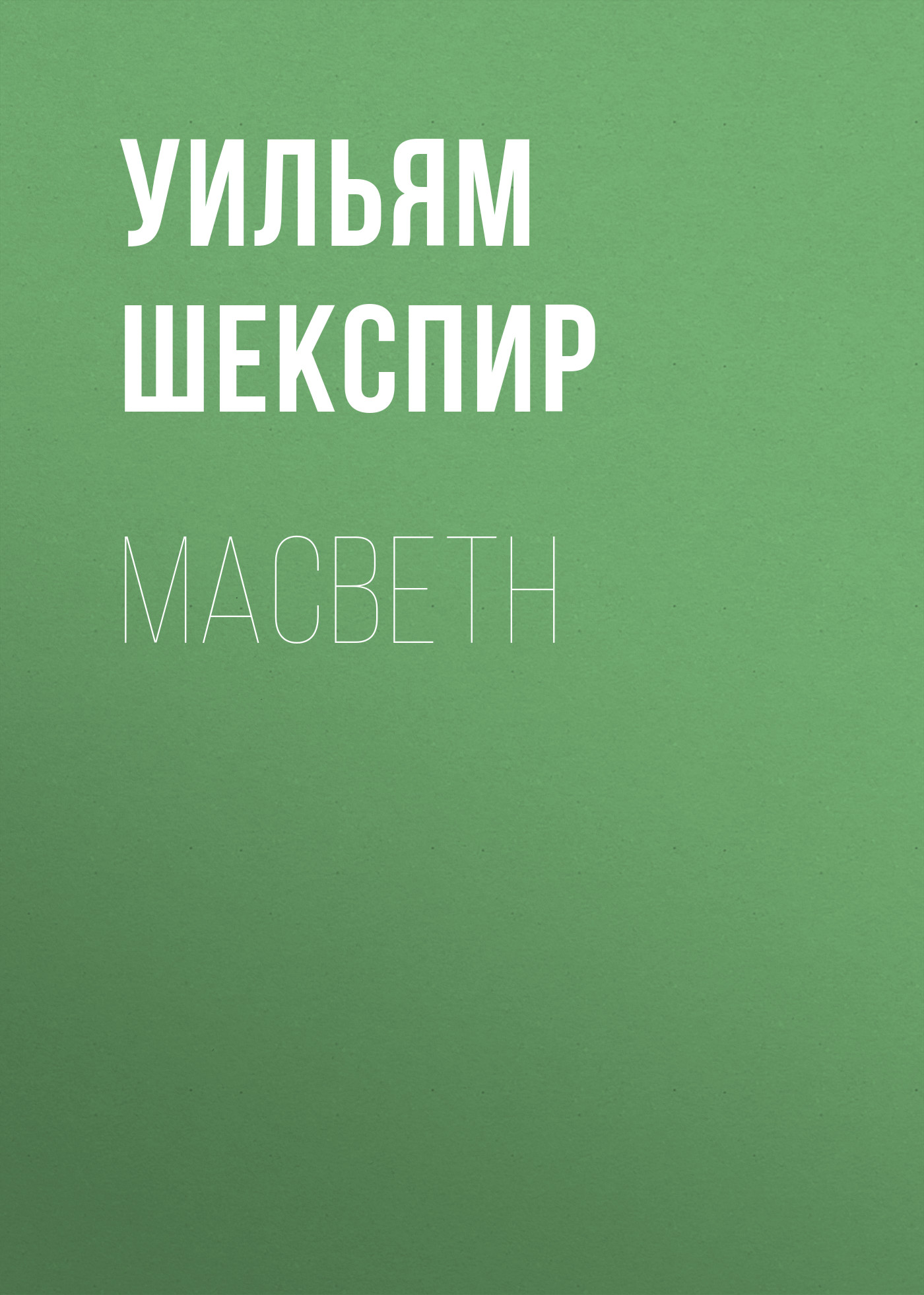 Уильям Шекспир Macbeth macbeth in venice