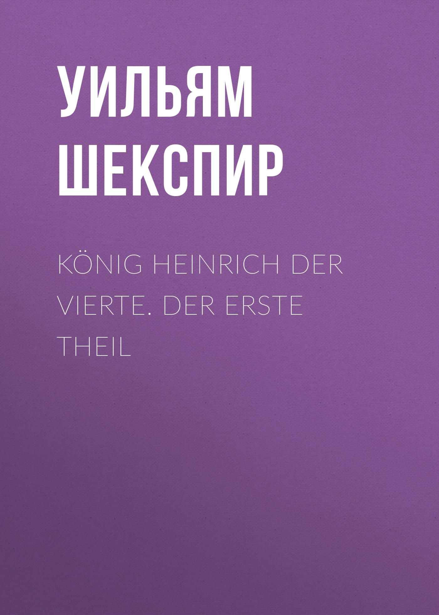 Уильям Шекспир König Heinrich der vierte. Der Erste Theil сапоги quelle der spur 1013540