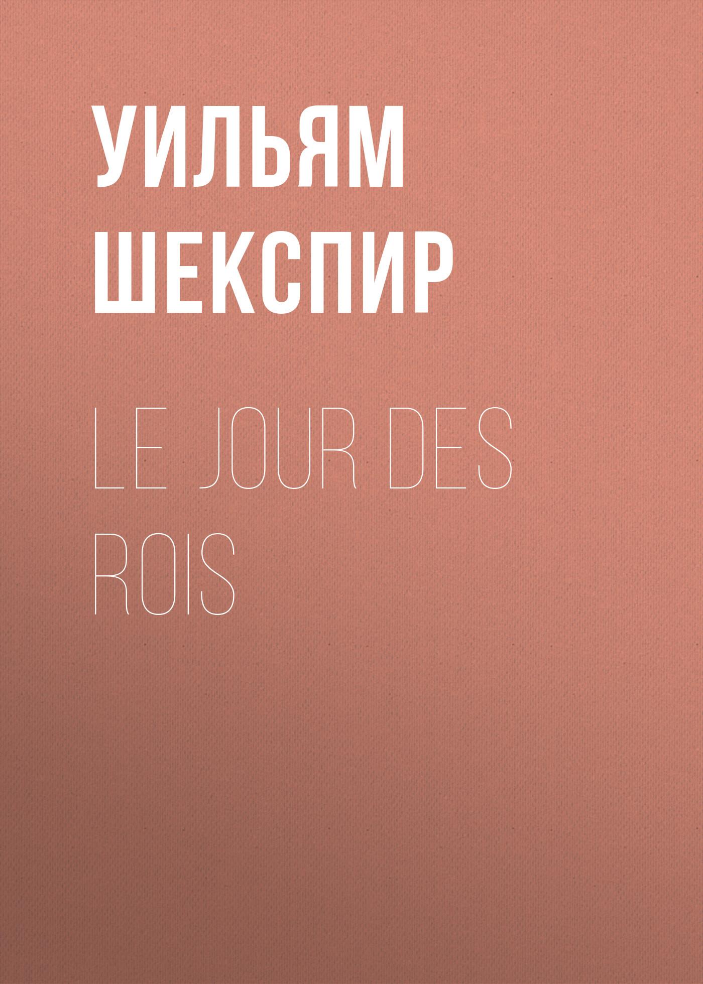 Уильям Шекспир Le Jour des Rois