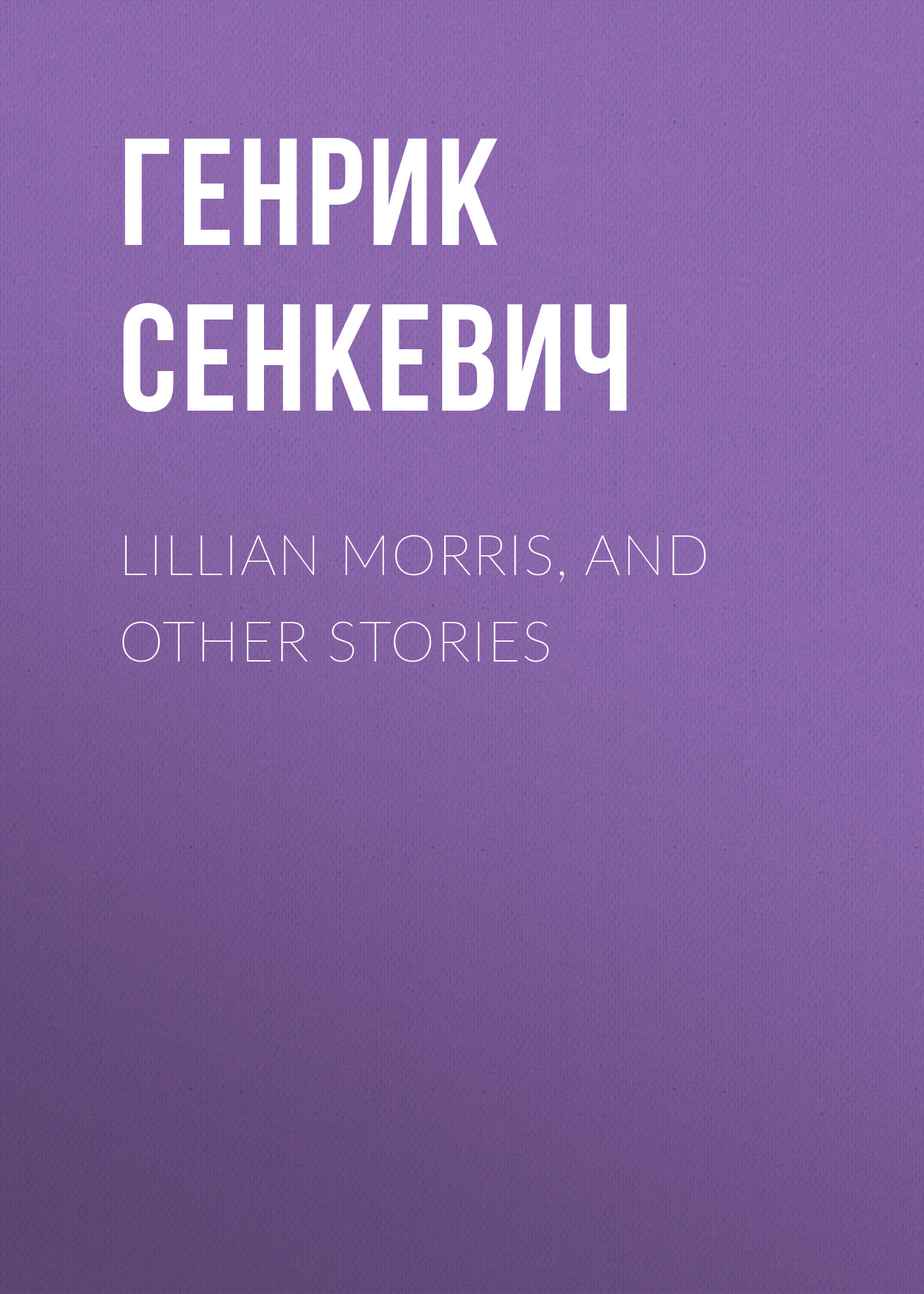 Генрик Сенкевич Lillian Morris, and Other Stories
